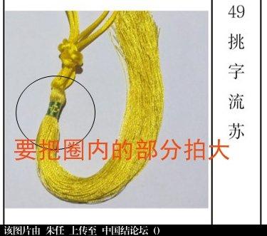 中国结论坛   中国绳结艺术分级达标审核 210539wlyy57iy59hrusr5