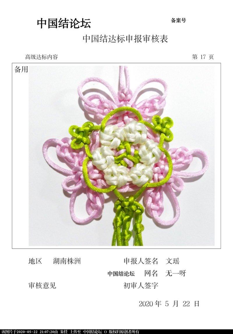 中国结论坛   中国绳结艺术分级达标审核 210552oqgch7z704ghot88