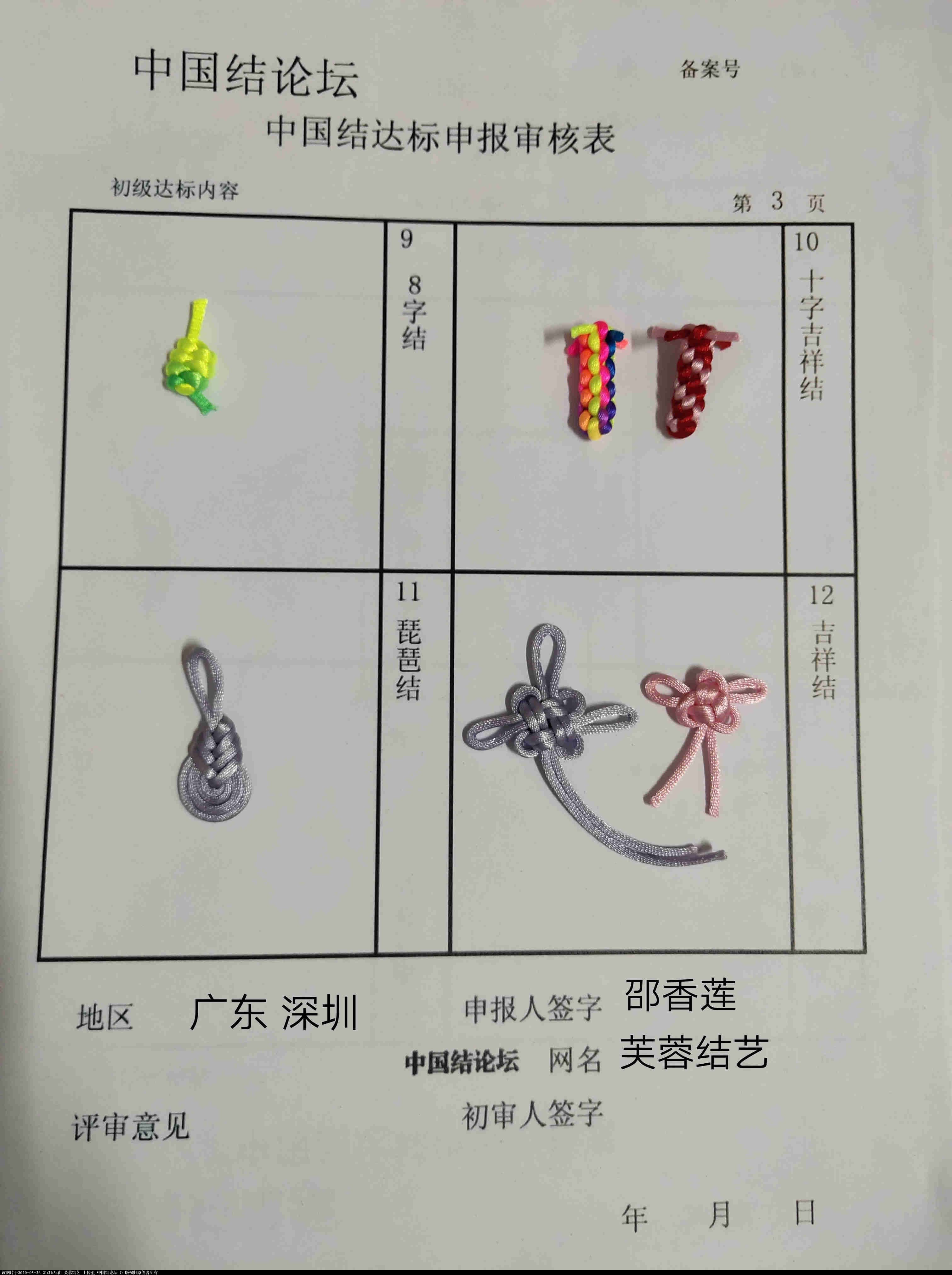 中国结论坛 绍香莲的初级申请达标稿件  中国绳结艺术分级达标审核 212955njog9at3bauoawa7