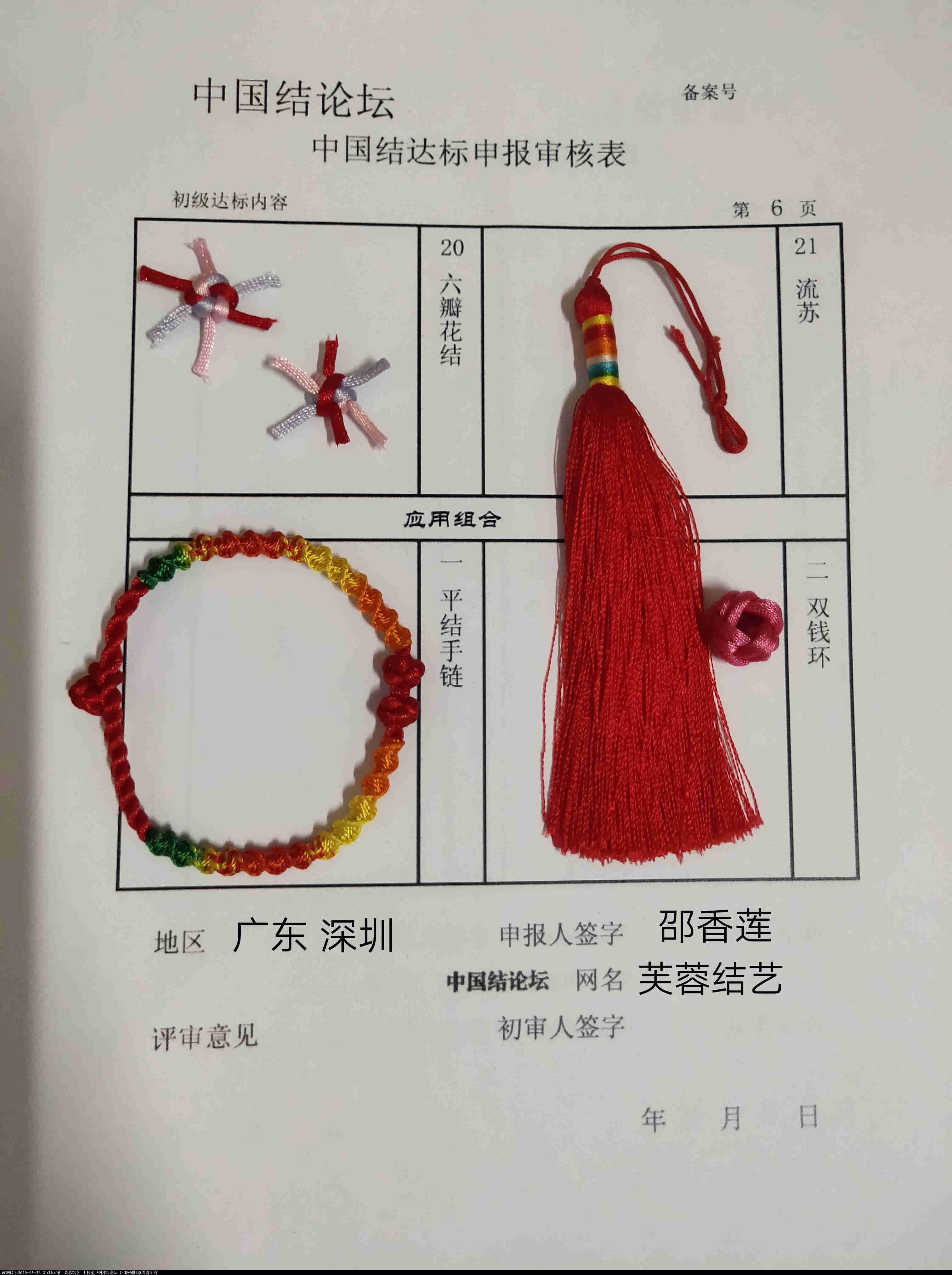 中国结论坛 绍香莲的初级申请达标稿件  中国绳结艺术分级达标审核 212956n8e0796h1nfng6fn