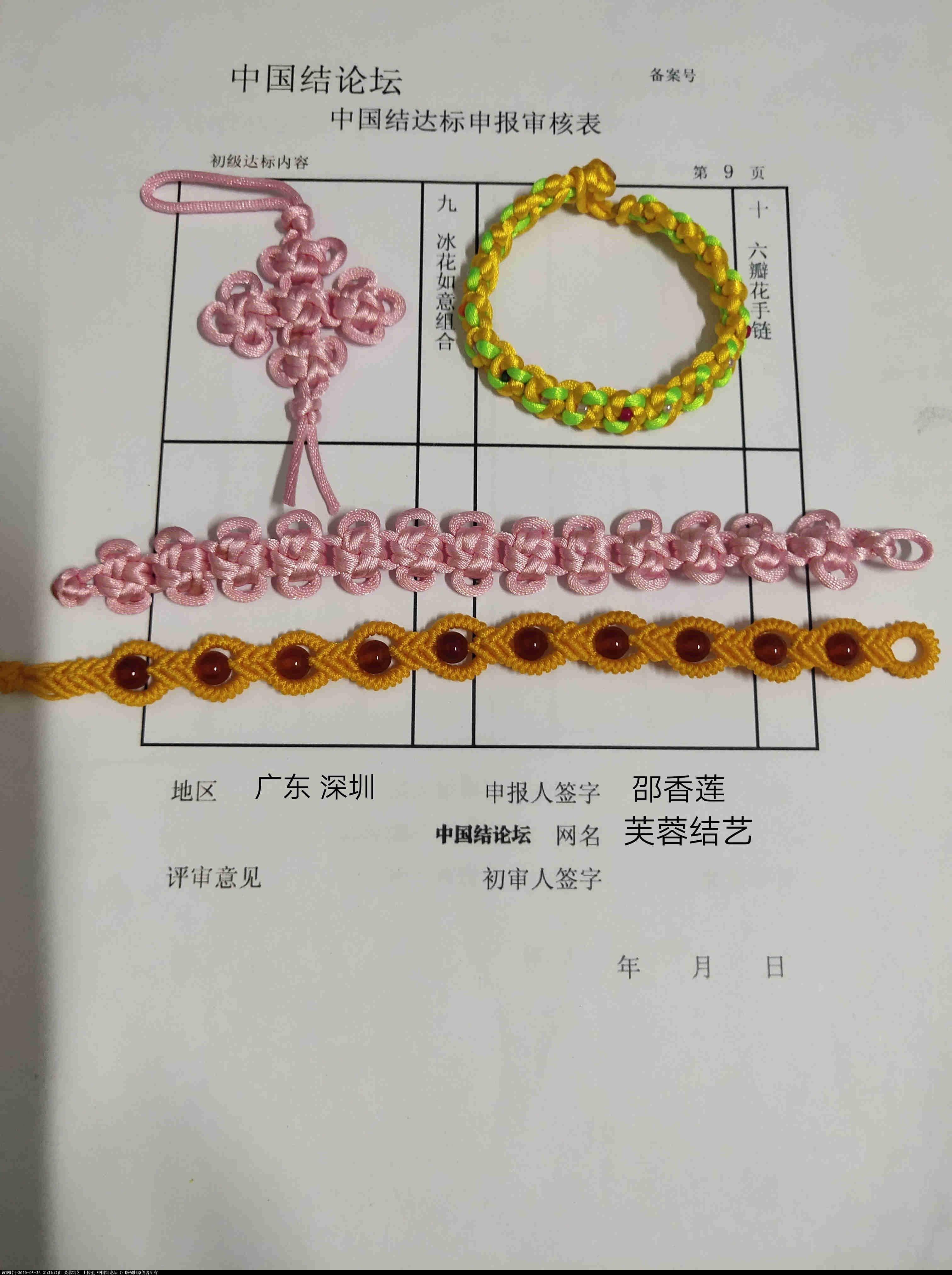 中国结论坛 绍香莲的初级申请达标稿件  中国绳结艺术分级达标审核 213004l0rw2w5n2qlw5aqz