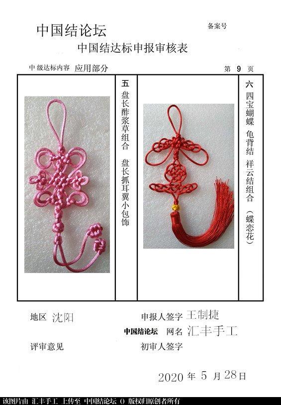 中国结论坛 汇丰手工——中级达标申请稿件  中国绳结艺术分级达标审核 224601dsb3sxfjukzx27c8