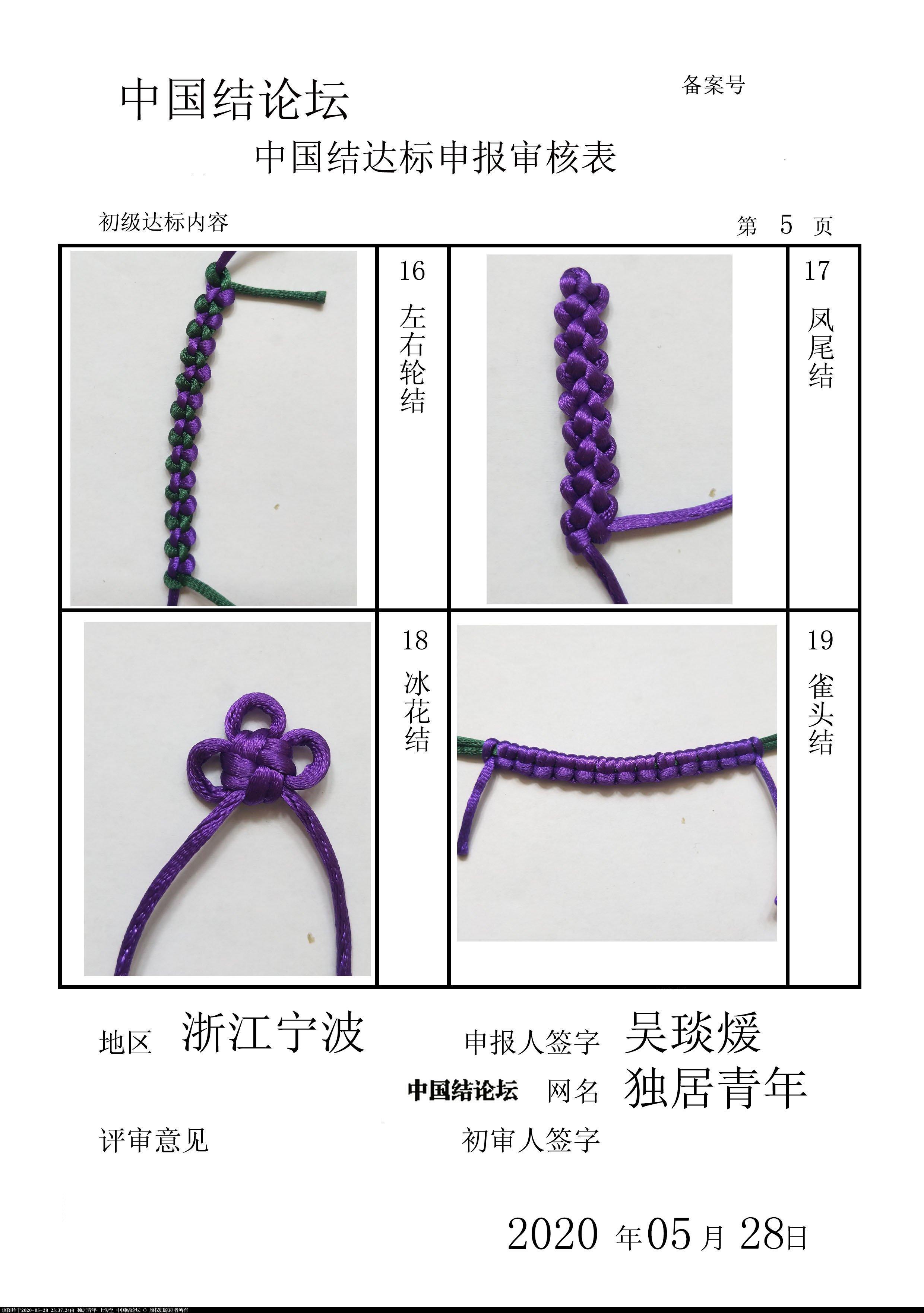 中国结论坛 独居青年-初级达标申请稿件  中国绳结艺术分级达标审核 232903u3zez3a6e1633sok