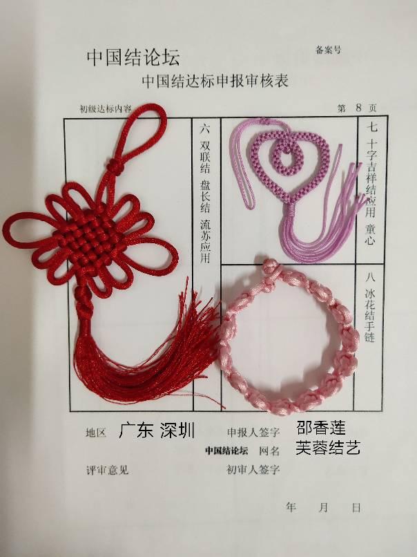 中国结论坛   中国绳结艺术分级达标审核 115643x93h6nmk9q9phee9