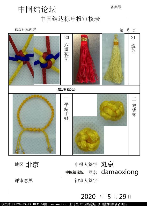 中国结论坛 damaoxiong-初级达标申请稿件  中国绳结艺术分级达标审核 180952kd328bngz92nov2g