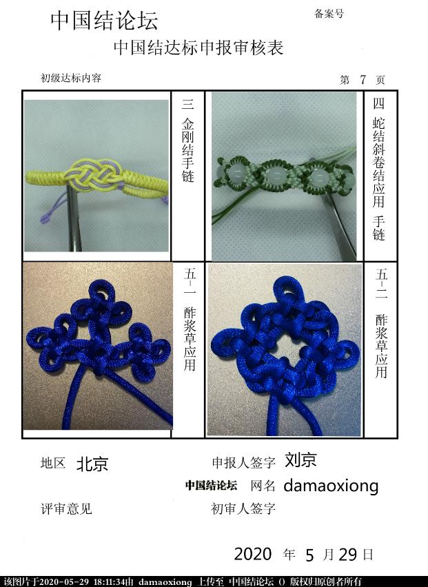 中国结论坛 damaoxiong-初级达标申请稿件  中国绳结艺术分级达标审核 181000fo09nkyjurnrr1nr