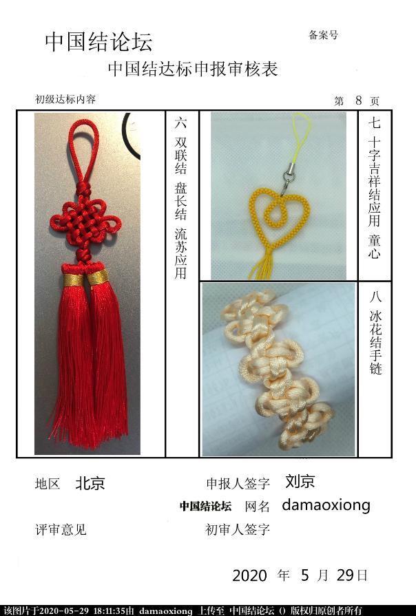 中国结论坛 damaoxiong-初级达标申请稿件  中国绳结艺术分级达标审核 181007ury2qfzhrofq5d6f
