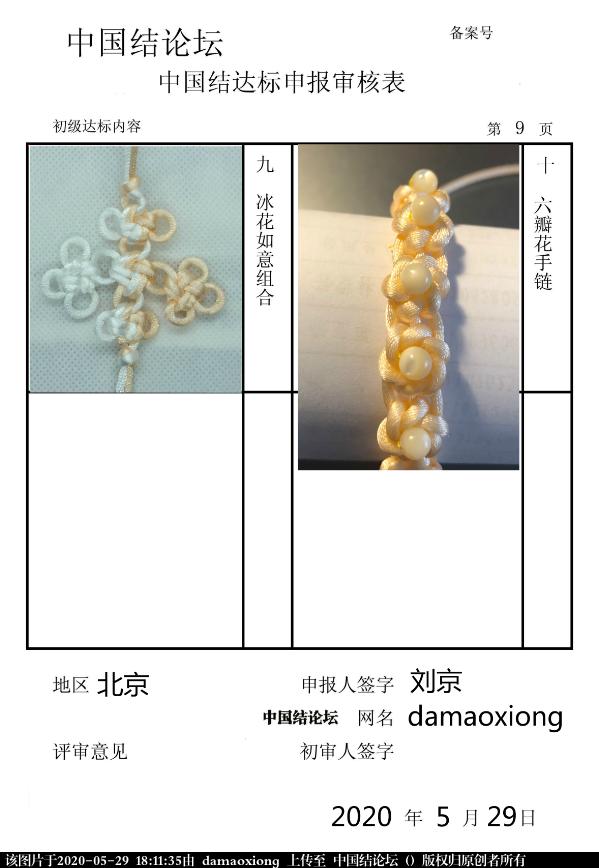 中国结论坛 damaoxiong-初级达标申请稿件  中国绳结艺术分级达标审核 181012h7zsez2vr3oz3l0m