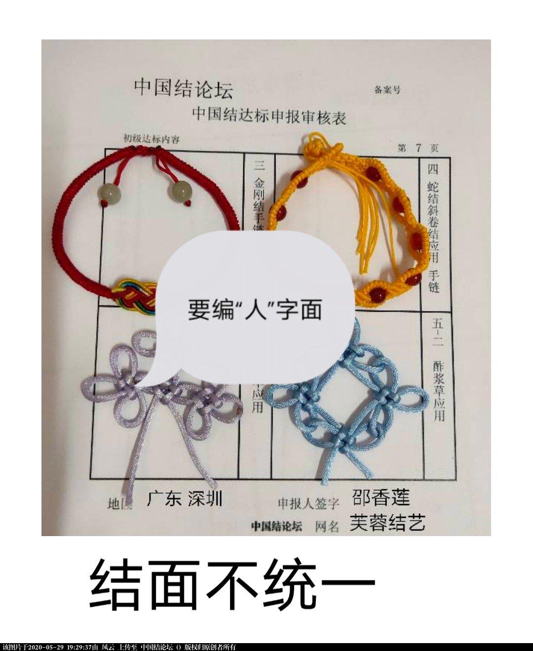 中国结论坛   中国绳结艺术分级达标审核 192914h5n6ynkby3y9k6iy