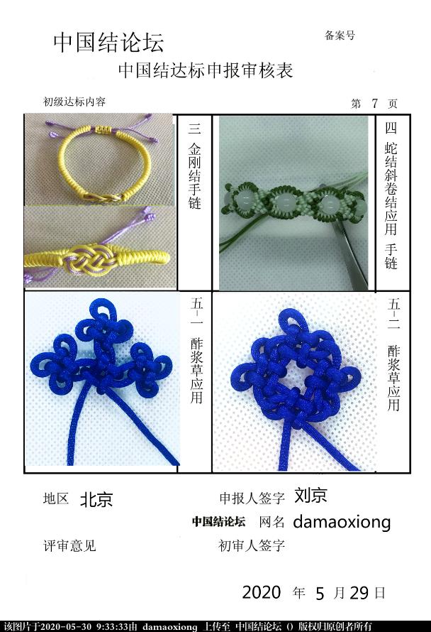 中国结论坛   中国绳结艺术分级达标审核 093320ig9lz6l6e6k69tb6