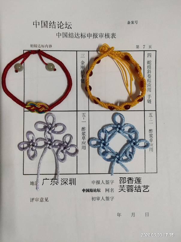 中国结论坛   中国绳结艺术分级达标审核 180024b7vt3sv6nnmqcmsy