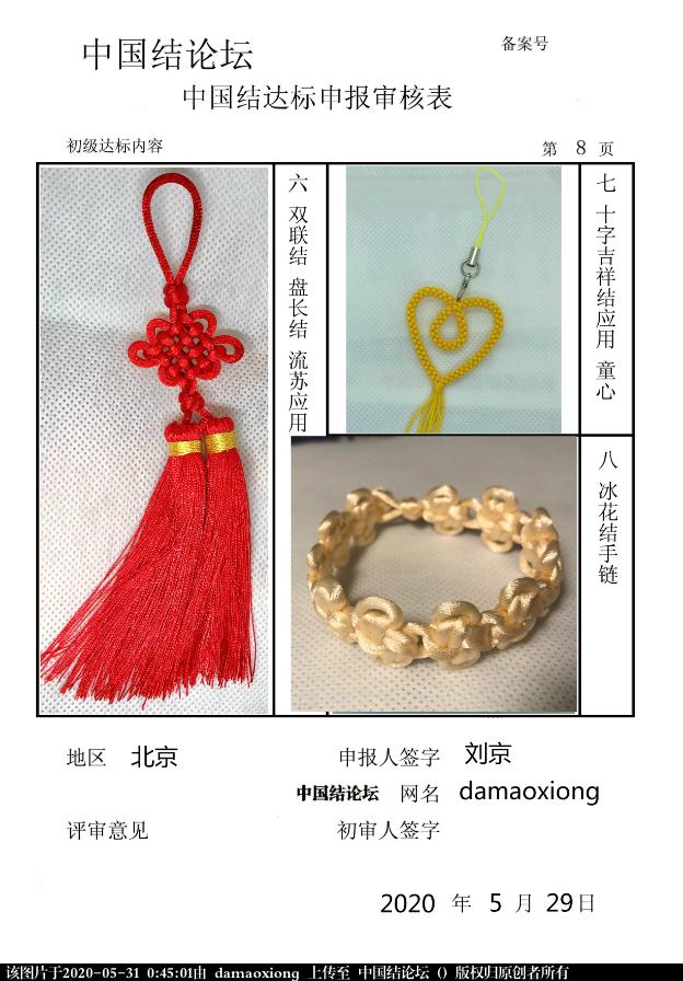 中国结论坛   中国绳结艺术分级达标审核 004406kln0xs0s0ulnjxyu