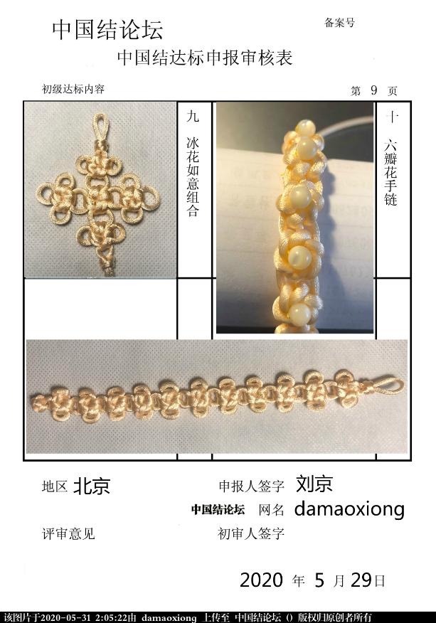 中国结论坛   中国绳结艺术分级达标审核 020505ixn2c1xm8lmem2xk