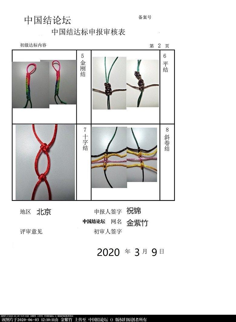 中国结论坛   中国绳结艺术分级达标审核 120925f4zabk9eja7fk7rl