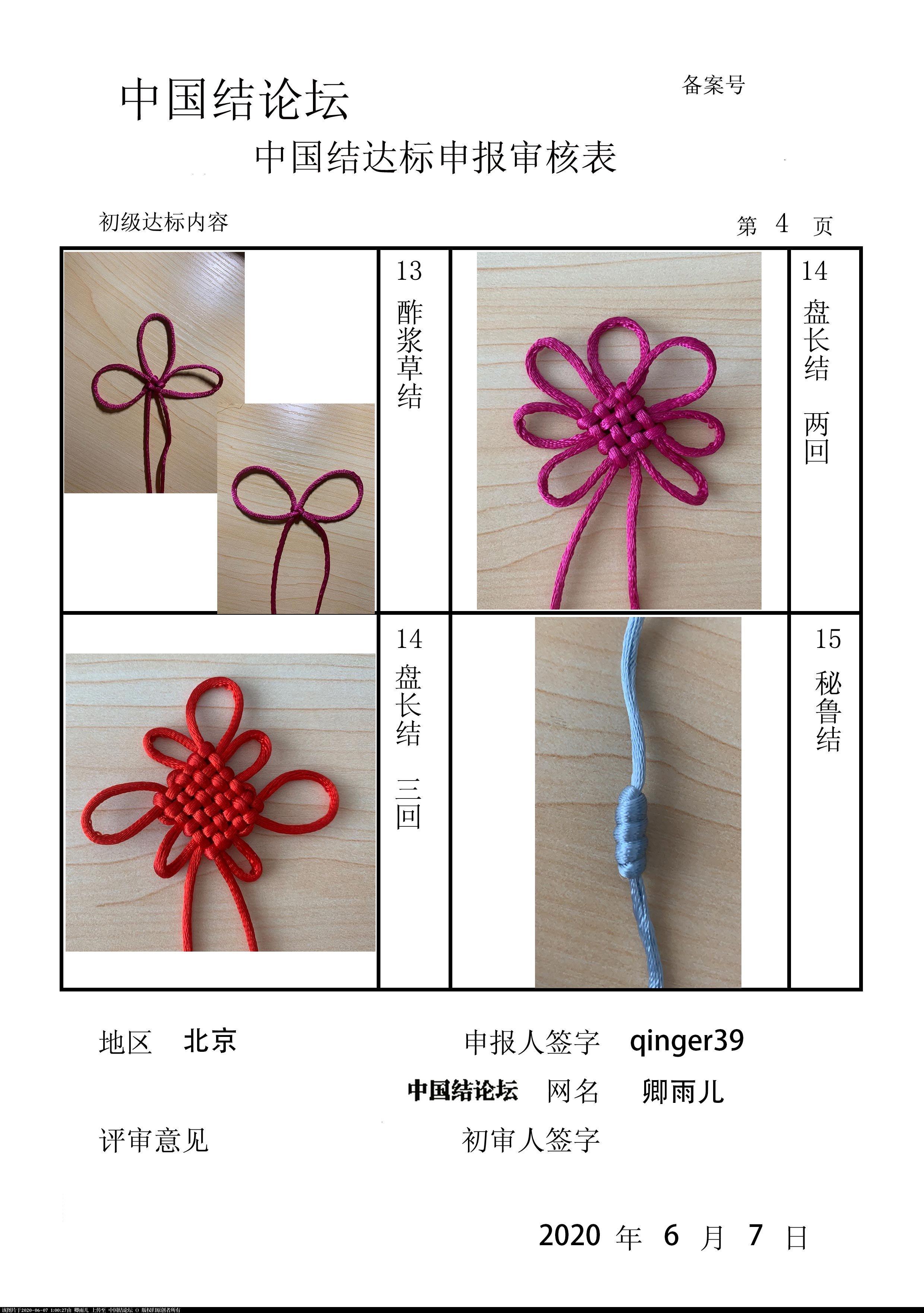 中国结论坛 qinger39-初级达标申请稿件 自备稿件《我》,安全小稿件,宣传稿件,稿件大全,安全稿件 中国绳结艺术分级达标审核 005832xf55m36o0ij0jewb