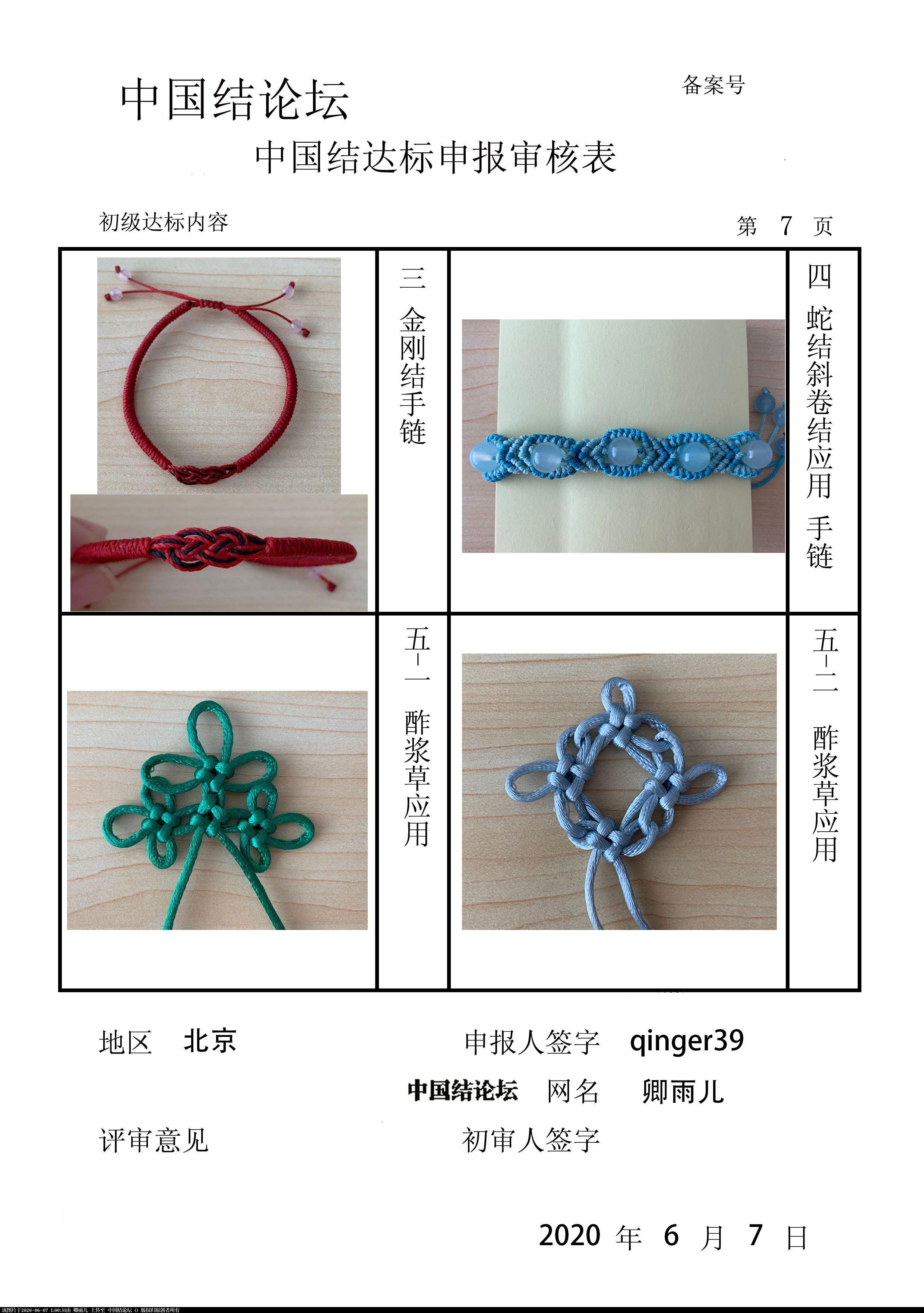 中国结论坛 qinger39-初级达标申请稿件 自备稿件《我》,安全小稿件,宣传稿件,稿件大全,安全稿件 中国绳结艺术分级达标审核 005833cqbxstrgob1oete5