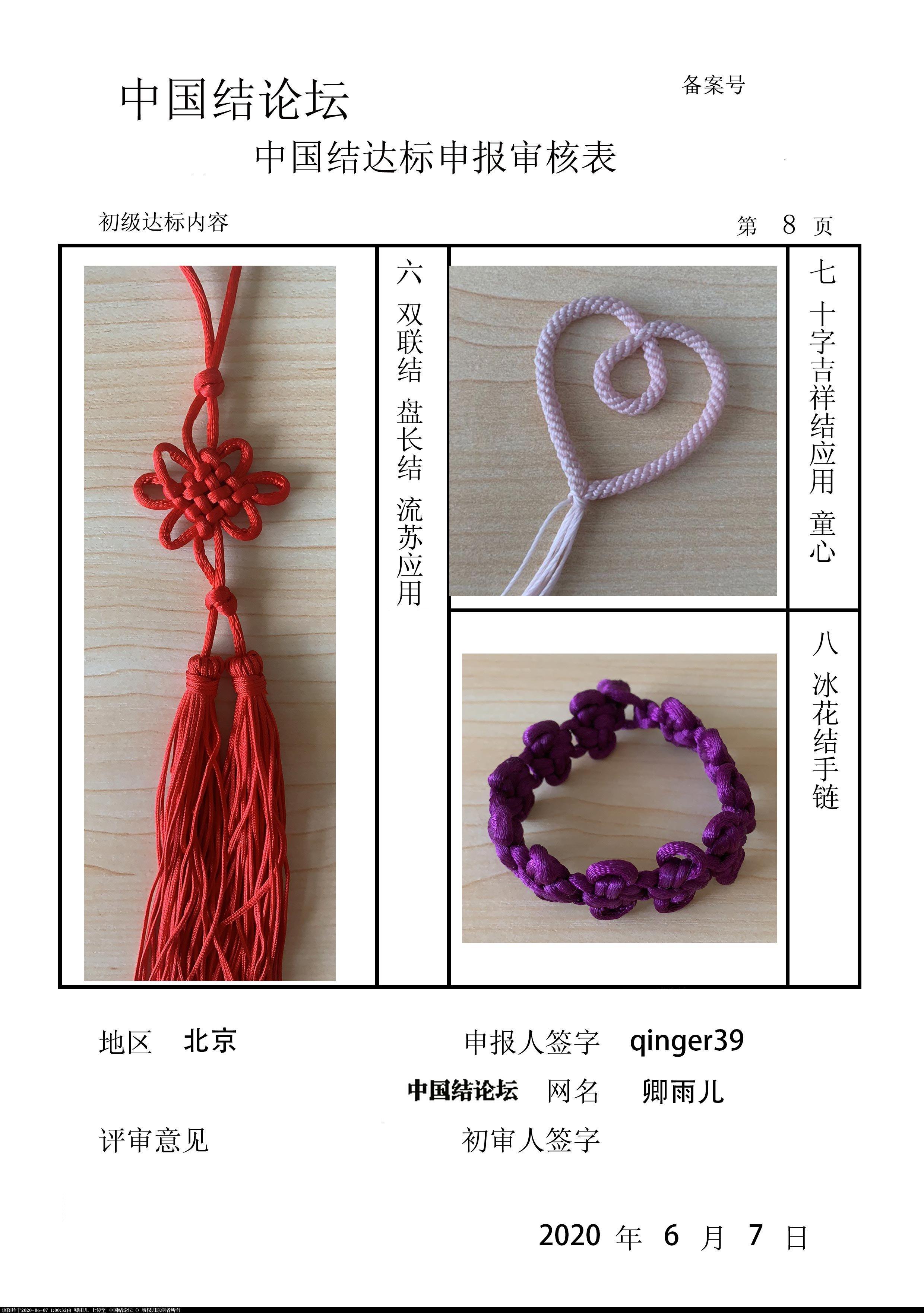 中国结论坛 qinger39-初级达标申请稿件 自备稿件《我》,安全小稿件,宣传稿件,稿件大全,安全稿件 中国绳结艺术分级达标审核 005834b9wkwhgqkc8k2vx2