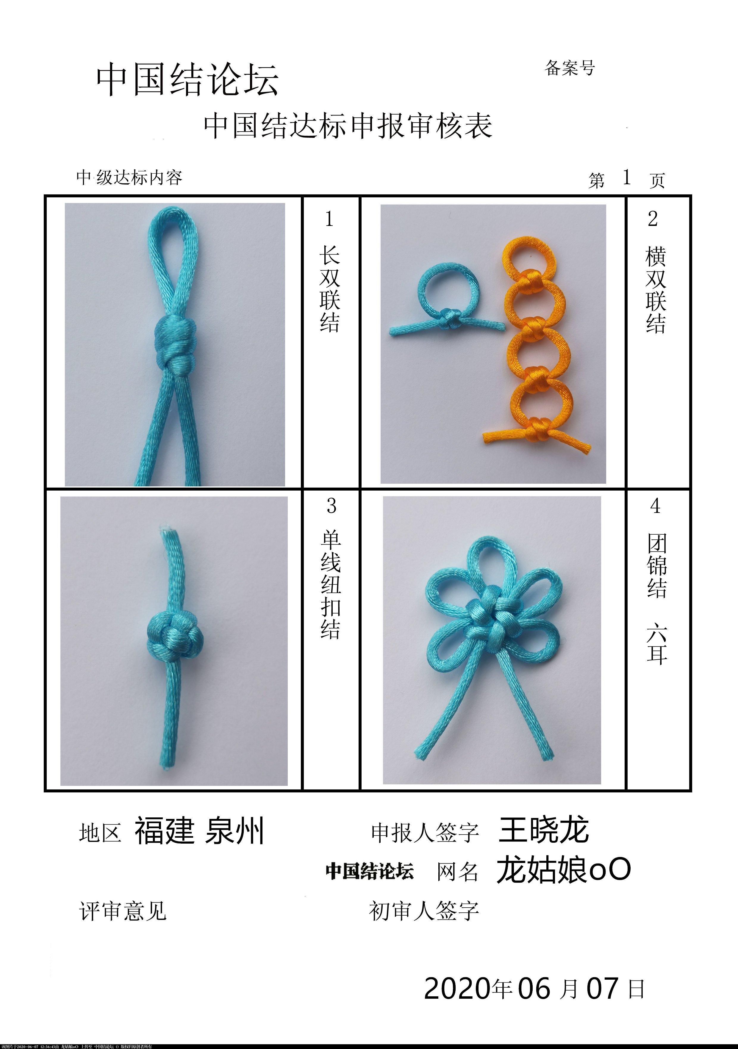 中国结论坛 龙姑娘oO-中级达标申请稿件  中国绳结艺术分级达标审核 123553eiswcpe1ahps8hfk