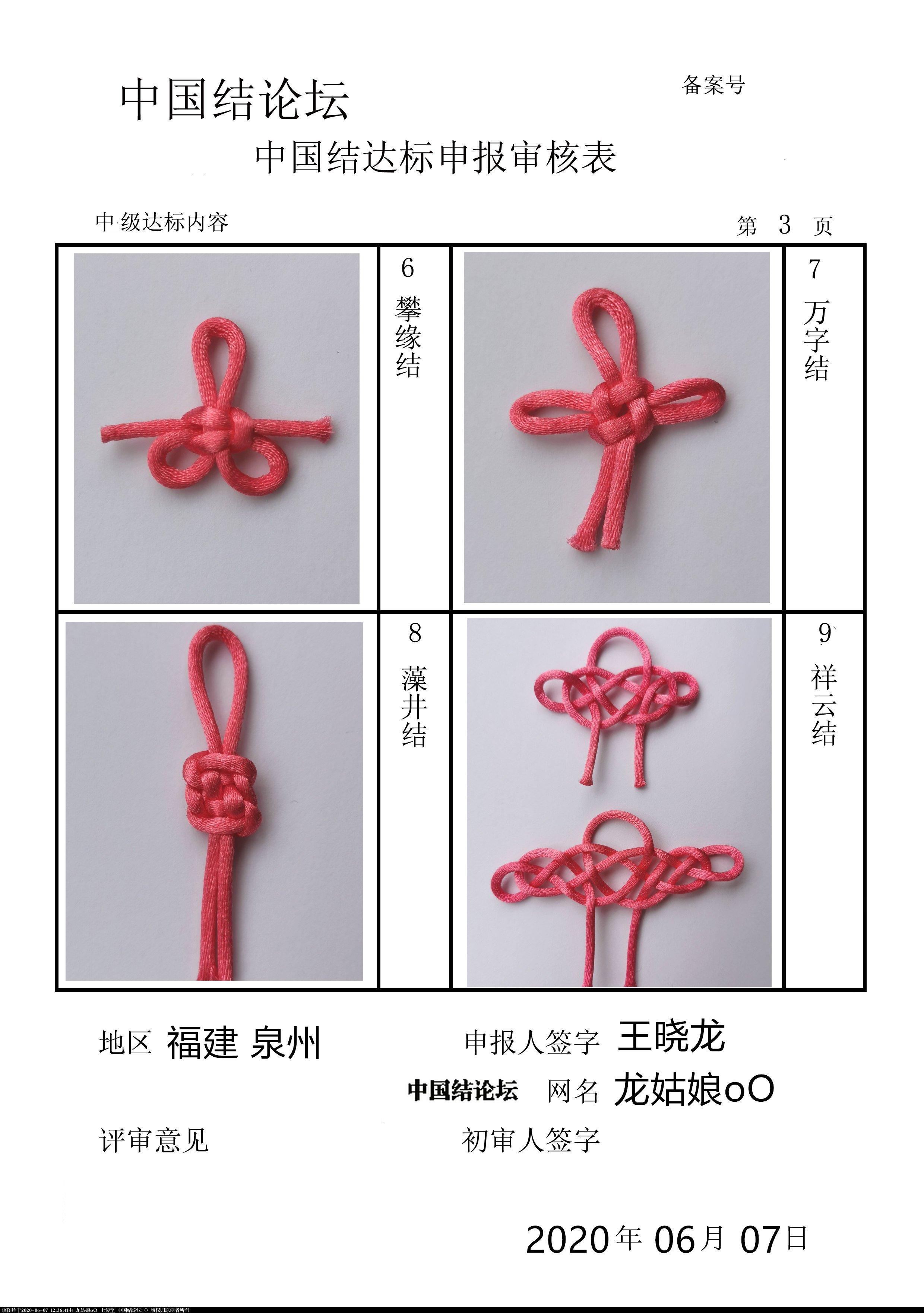 中国结论坛 龙姑娘oO-中级达标申请稿件  中国绳结艺术分级达标审核 123553mvk1phdwnhde9xve