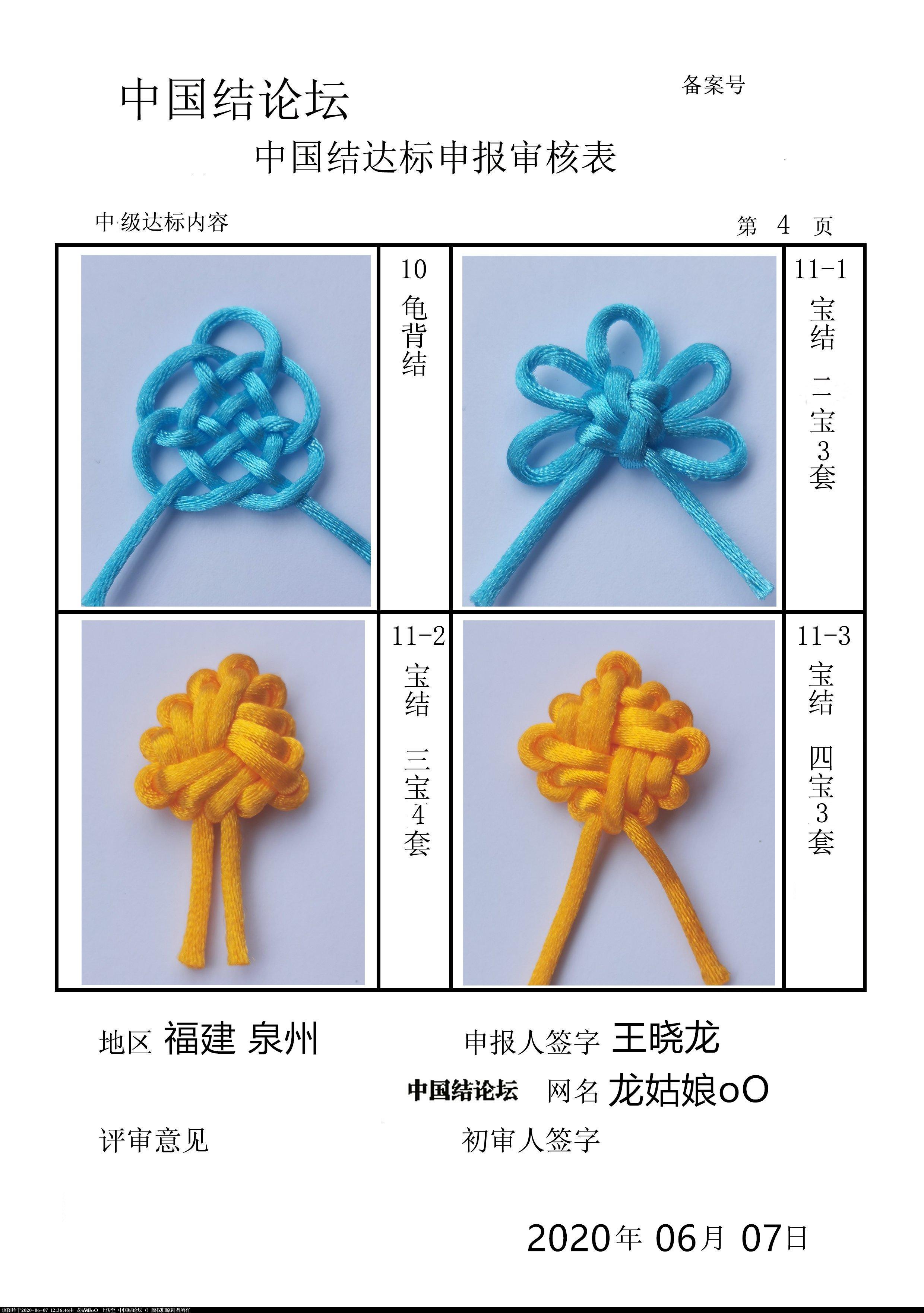 中国结论坛 龙姑娘oO-中级达标申请稿件  中国绳结艺术分级达标审核 123554cehhh6ata1zzeyk2