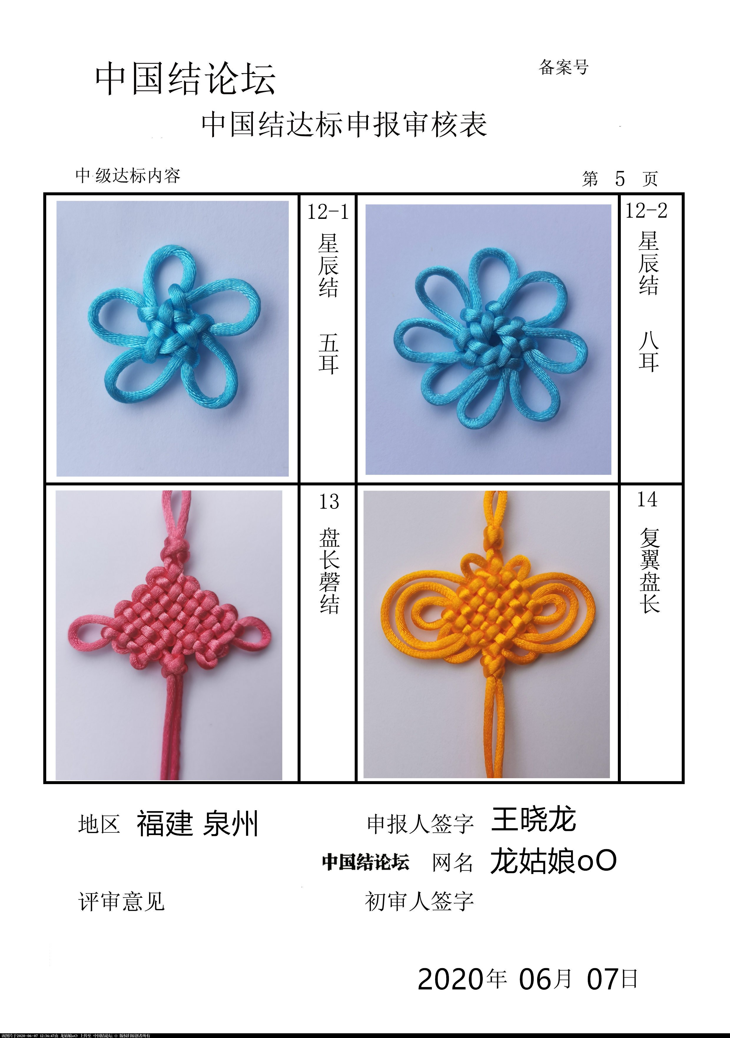 中国结论坛 龙姑娘oO-中级达标申请稿件  中国绳结艺术分级达标审核 123554u334aos9ra93losr