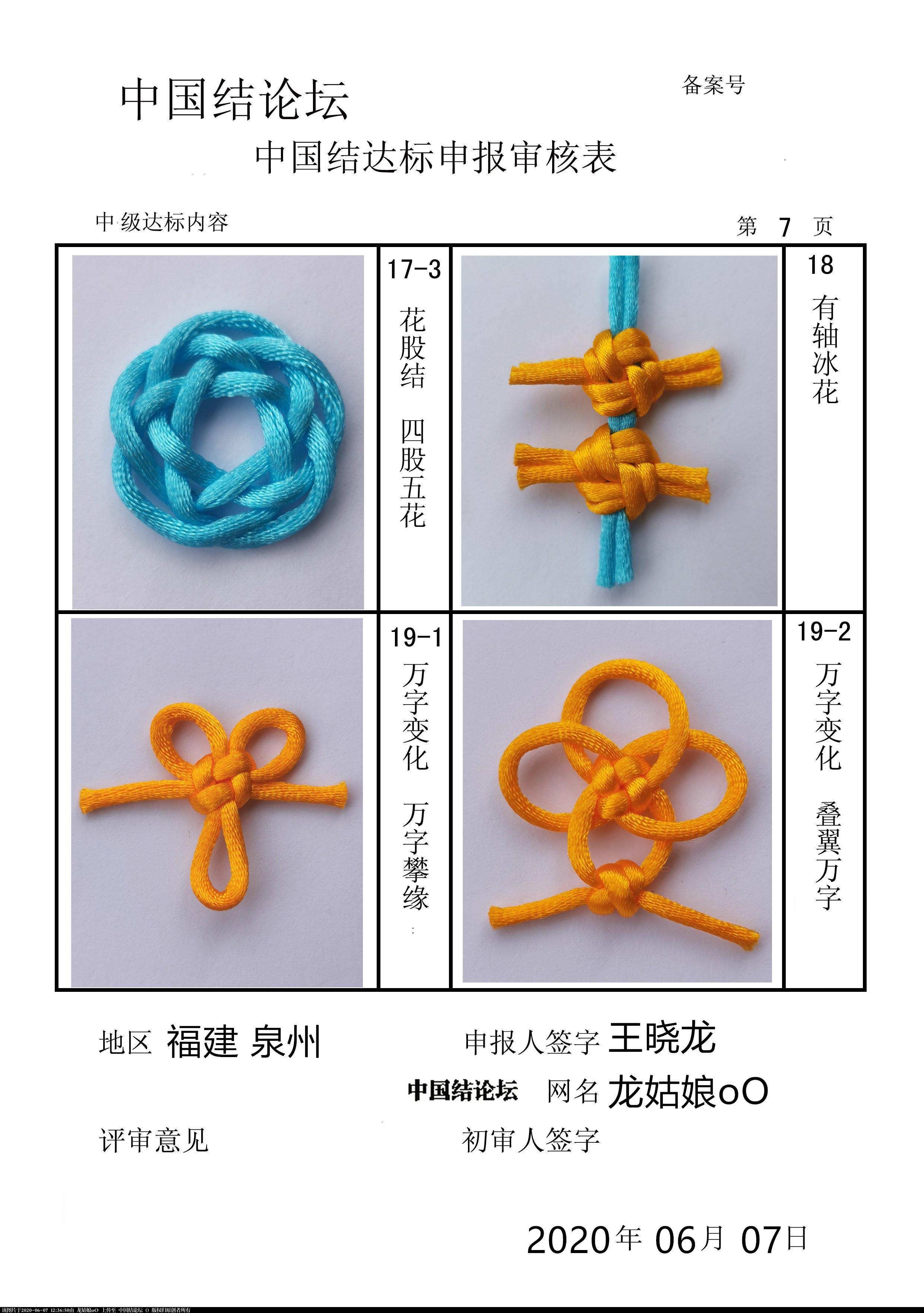 中国结论坛 龙姑娘oO-中级达标申请稿件  中国绳结艺术分级达标审核 123555tzxcdo3nfmcbnddd
