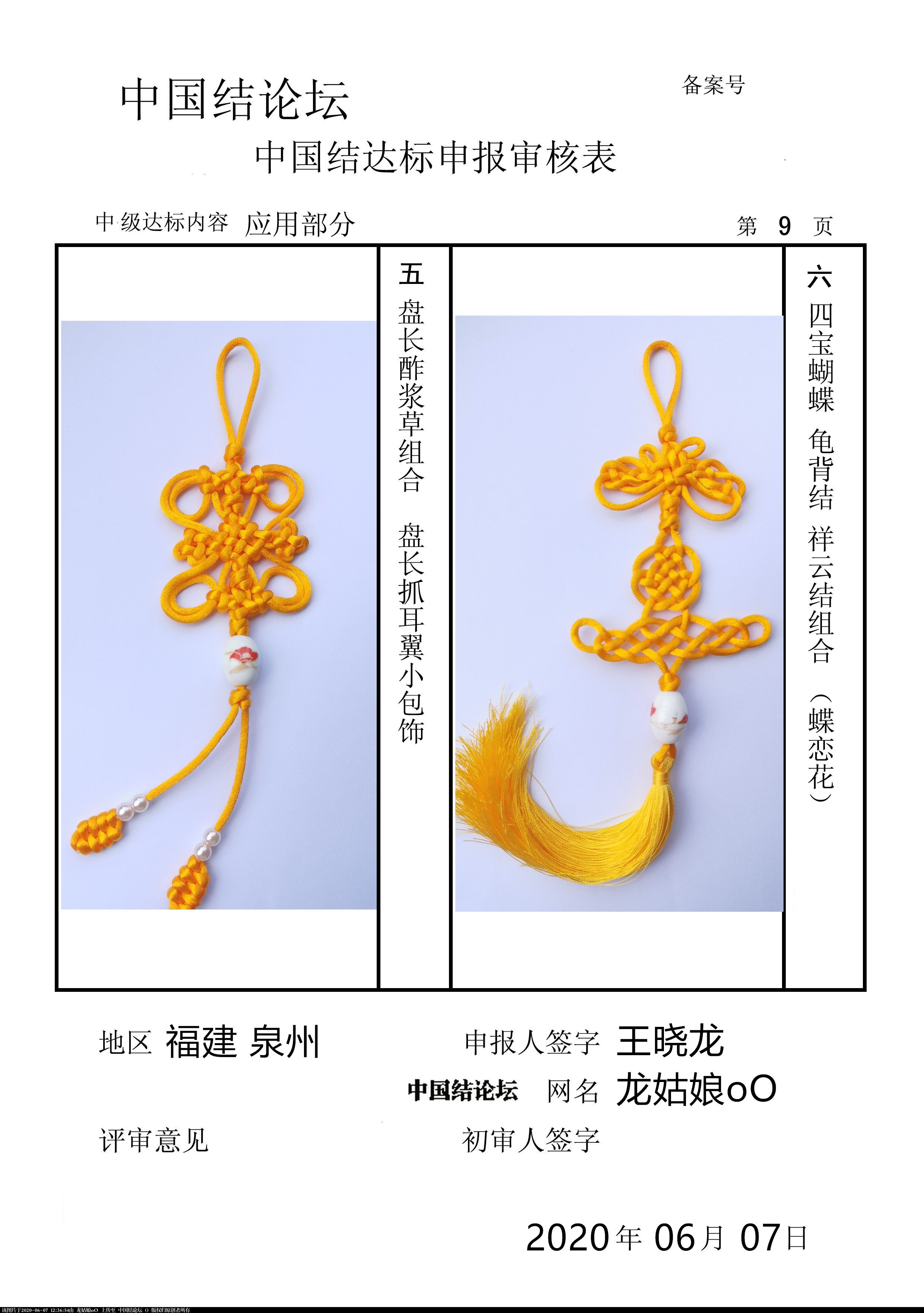中国结论坛 龙姑娘oO-中级达标申请稿件  中国绳结艺术分级达标审核 123556qt0m4z1hdk3hd8d8