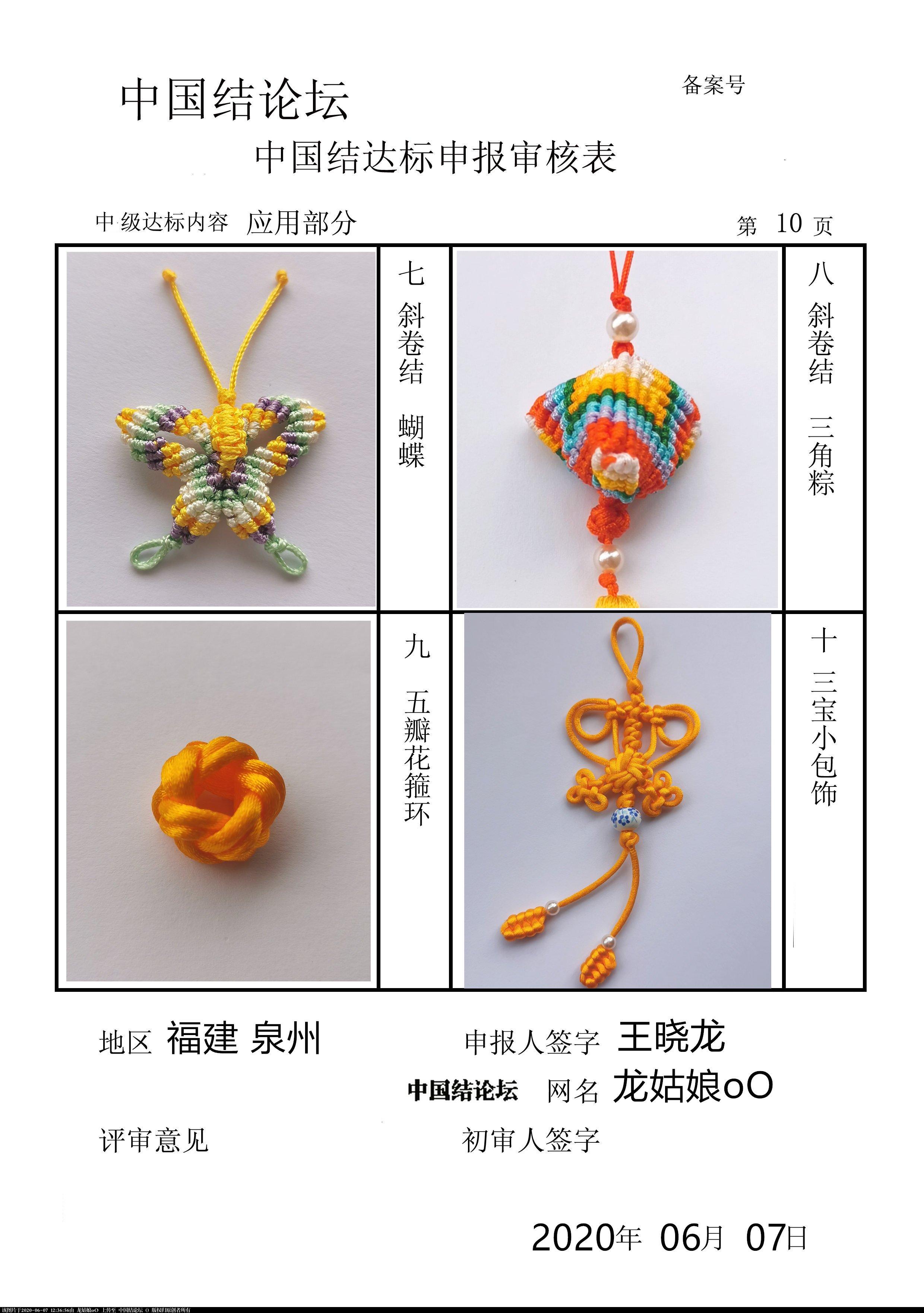 中国结论坛 龙姑娘oO-中级达标申请稿件  中国绳结艺术分级达标审核 123557ncub0np6c2ecuuun