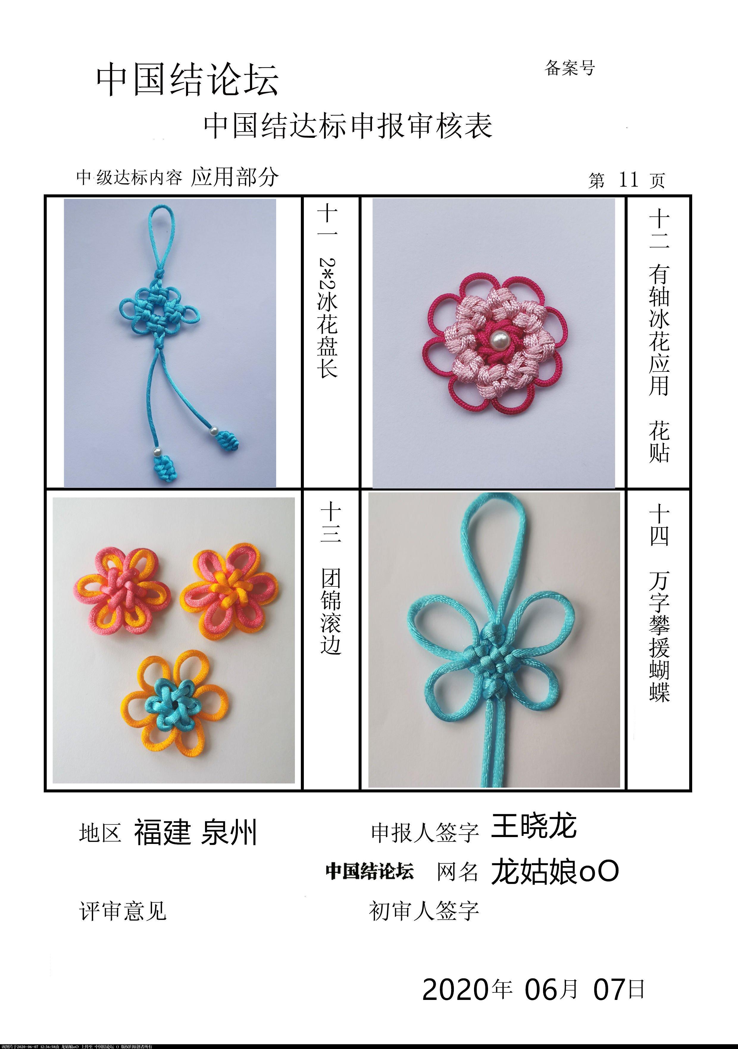 中国结论坛 龙姑娘oO-中级达标申请稿件  中国绳结艺术分级达标审核 123557vkjljzz8lo3qlmlf