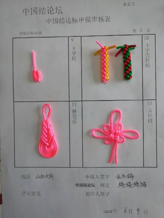 中国结论坛 梅梅精编----初级达标申请稿件  中国绳结艺术分级达标审核 094449itbnnsf77181io28