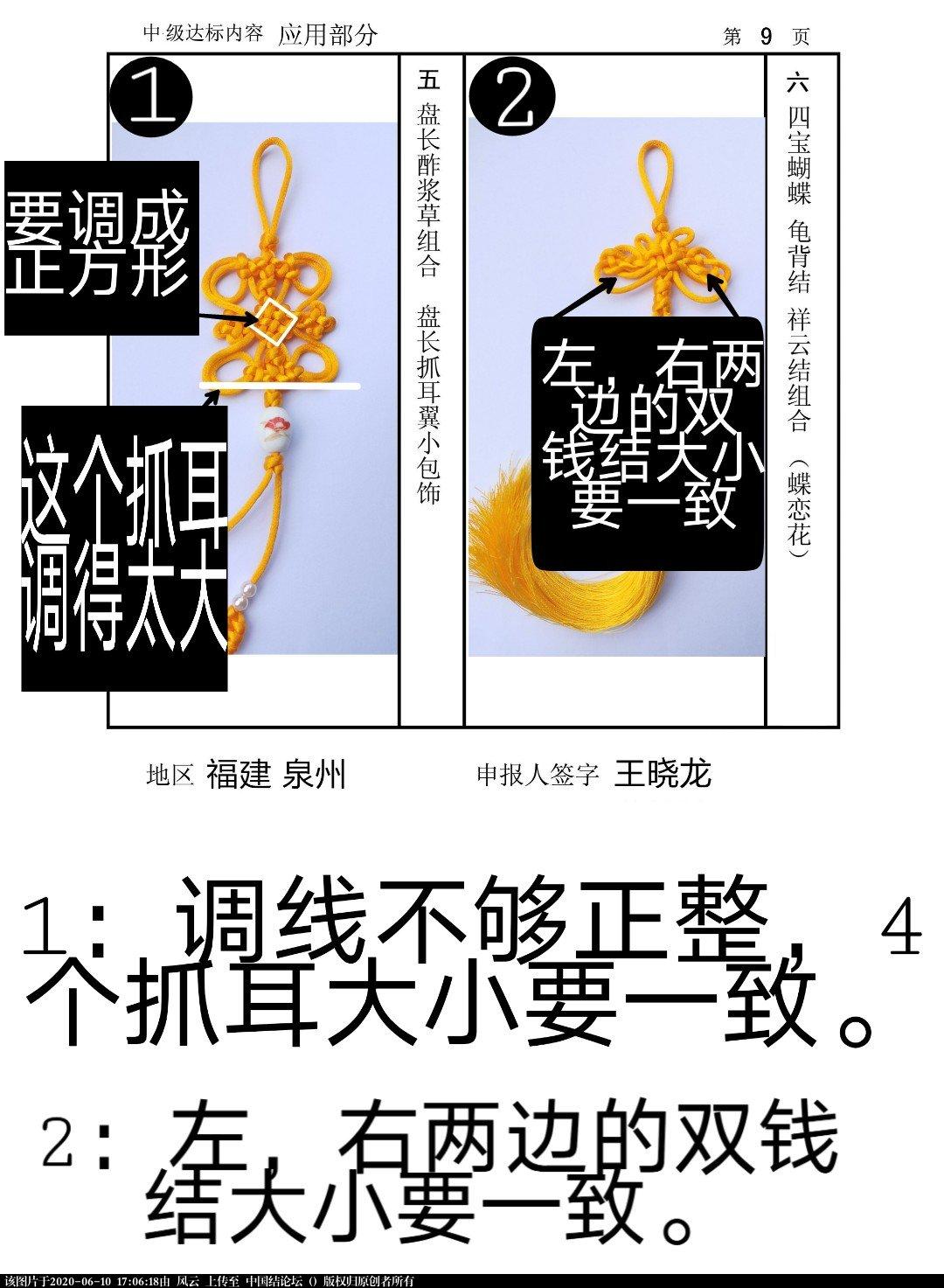 中国结论坛   中国绳结艺术分级达标审核 170426s5g7r5qrcrmmrmbx