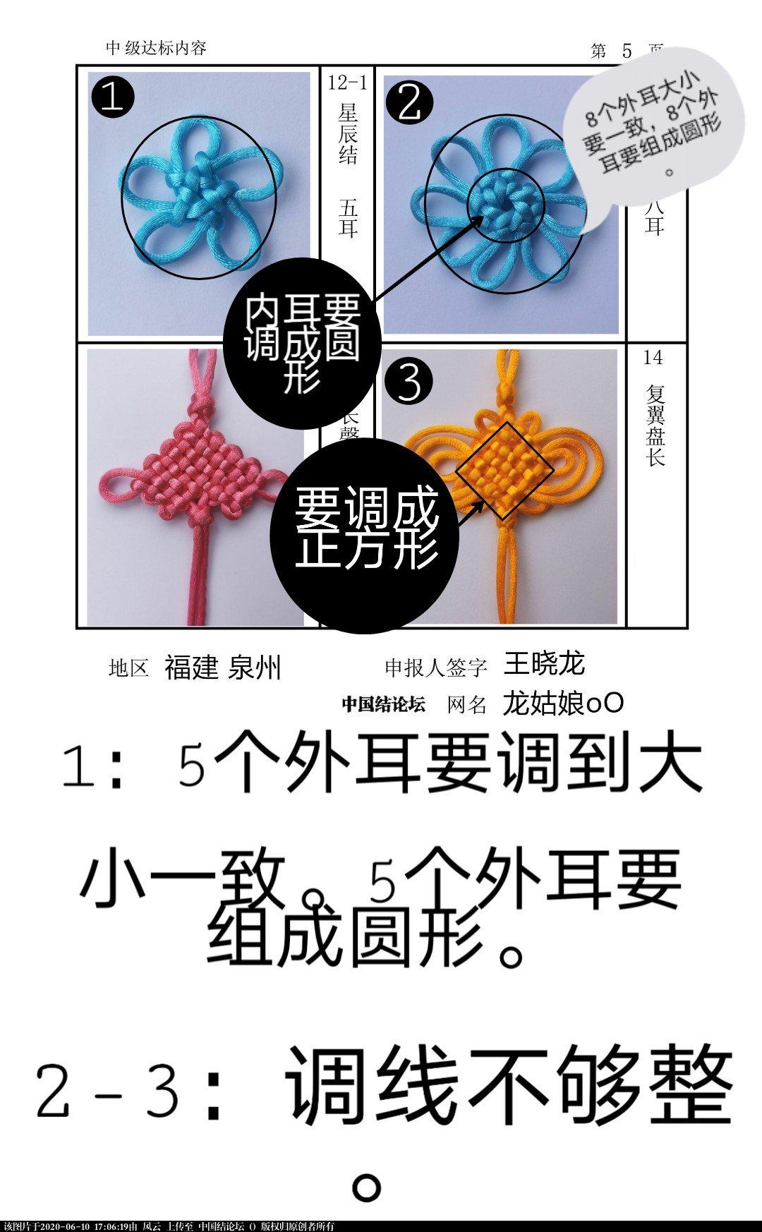 中国结论坛   中国绳结艺术分级达标审核 170438oln4zudyzgk11dn9
