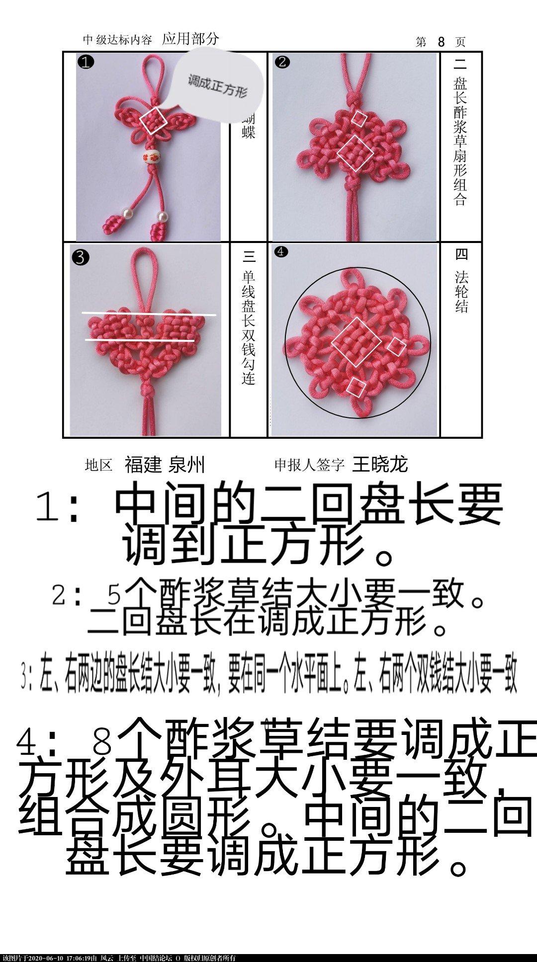 中国结论坛   中国绳结艺术分级达标审核 170502y1nh8jc6z1qjh7nh