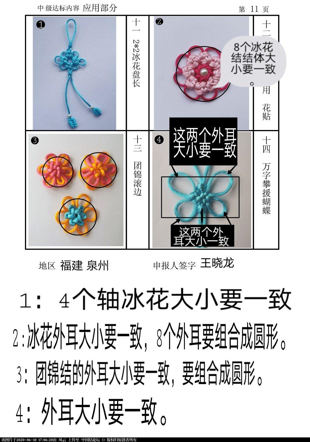 中国结论坛   中国绳结艺术分级达标审核 170515jleiy2t1t1ease2l