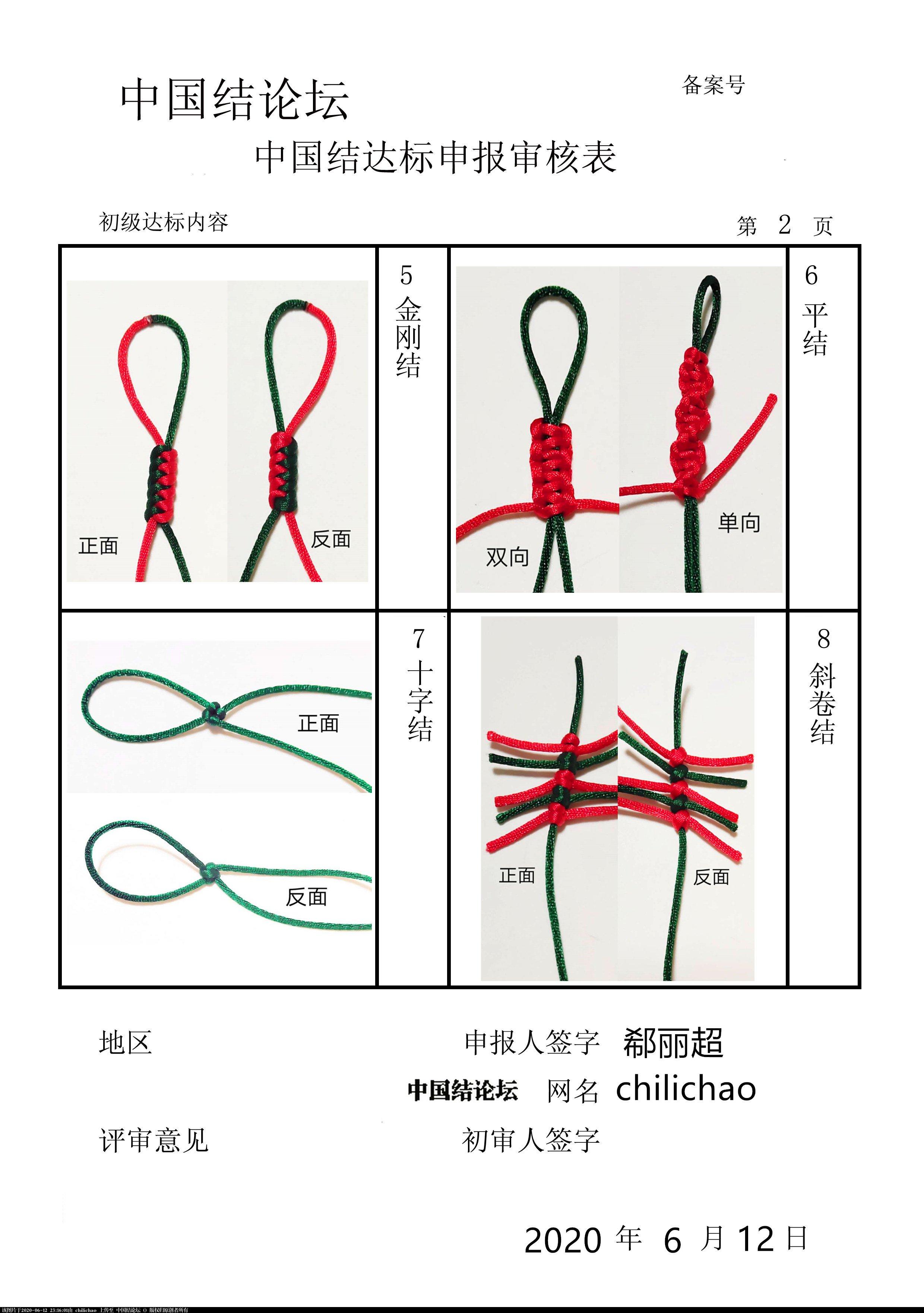 中国结论坛 chilichao-初级达标申请稿件 稿件,申请,达标,初级 中国绳结艺术分级达标审核 230917b8lrxx30lk0dudou