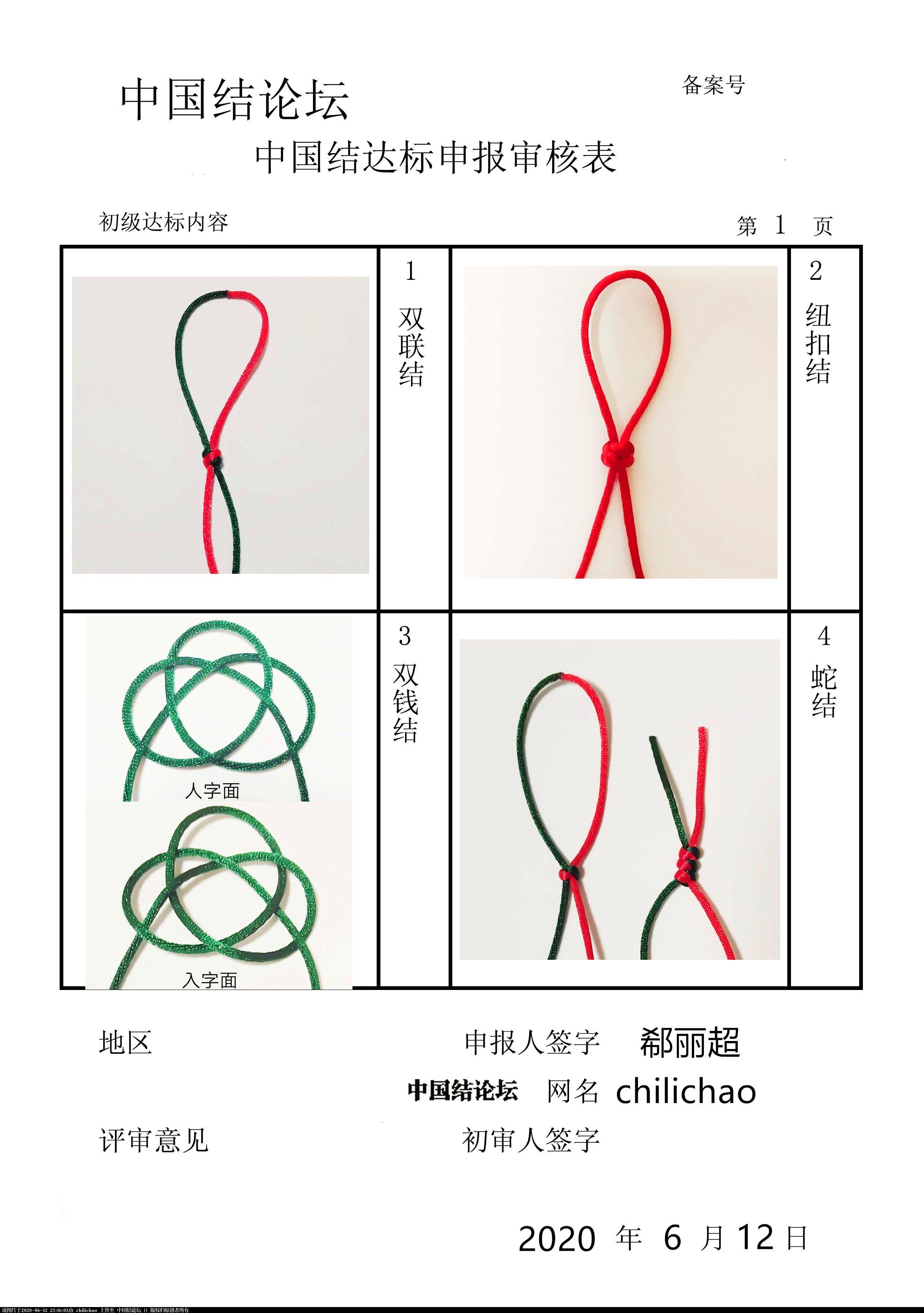中国结论坛 chilichao-初级达标申请稿件 稿件,申请,达标,初级 中国绳结艺术分级达标审核 230917vunnnr7nuahbe568