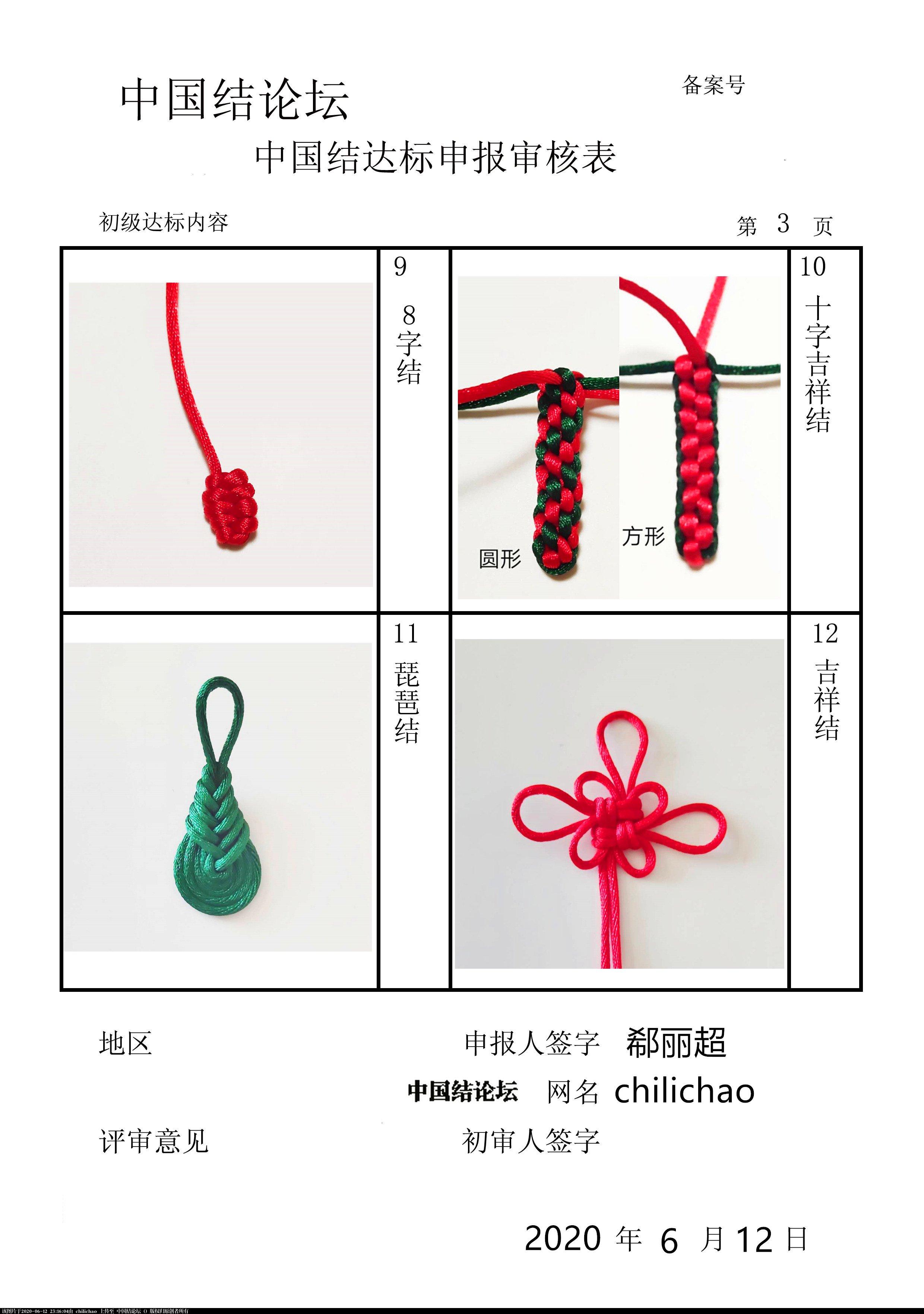中国结论坛 chilichao-初级达标申请稿件 稿件,申请,达标,初级 中国绳结艺术分级达标审核 230917whaayxtvry9nn4b9