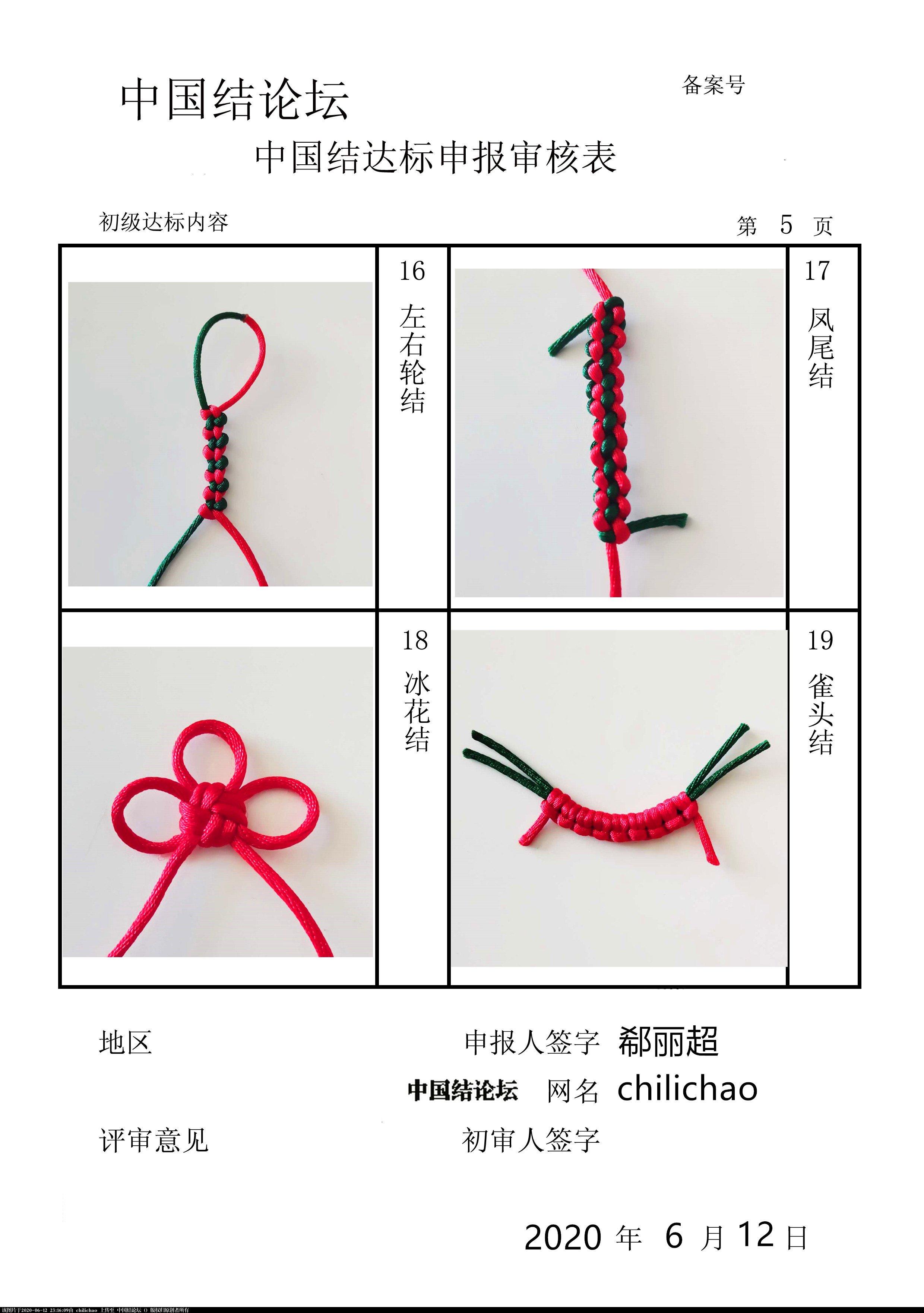 中国结论坛 chilichao-初级达标申请稿件 稿件,申请,达标,初级 中国绳结艺术分级达标审核 230921qoap4bzb04veqaom