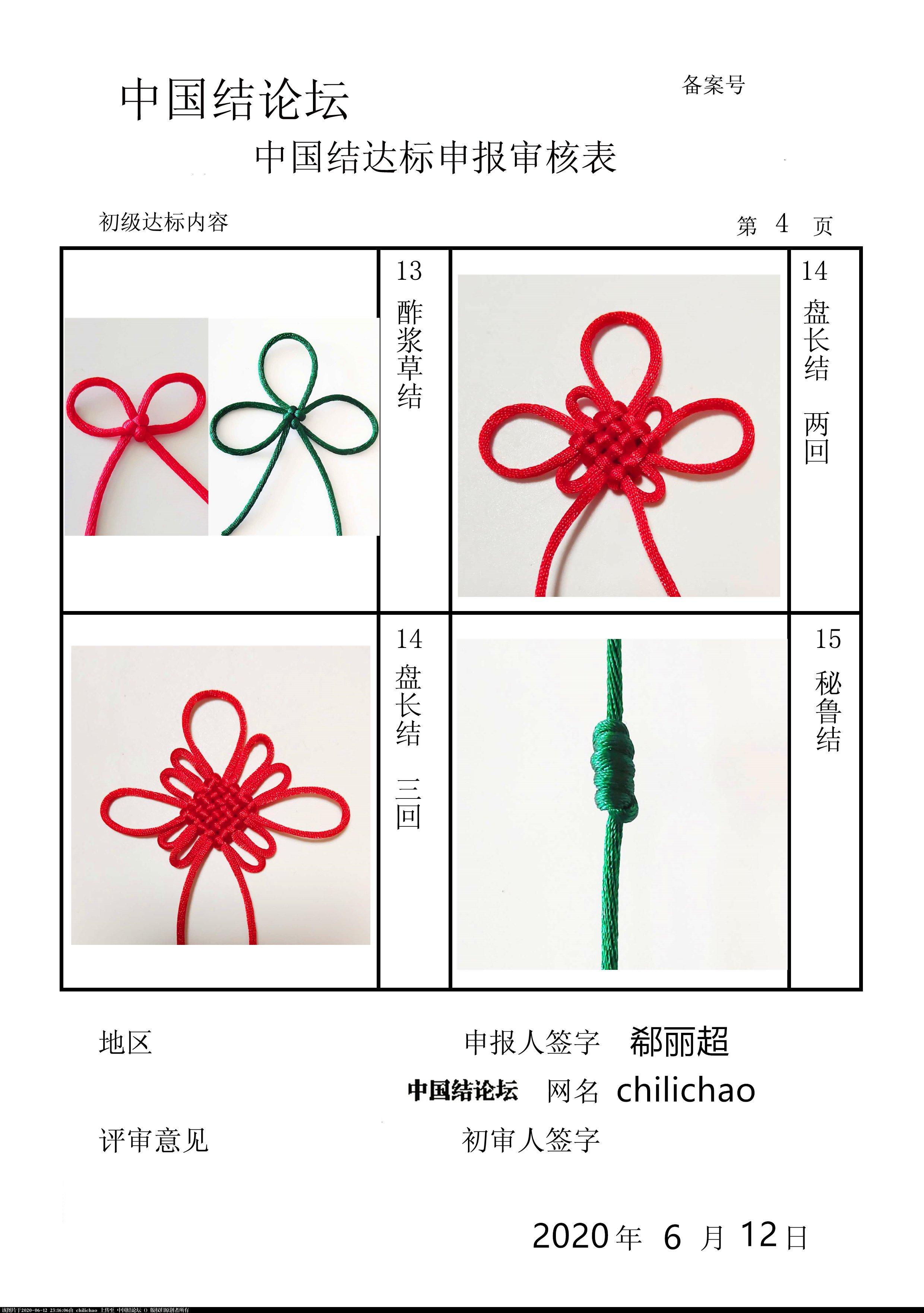 中国结论坛 chilichao-初级达标申请稿件 稿件,申请,达标,初级 中国绳结艺术分级达标审核 230921z2r3jhryyyhh3rjc