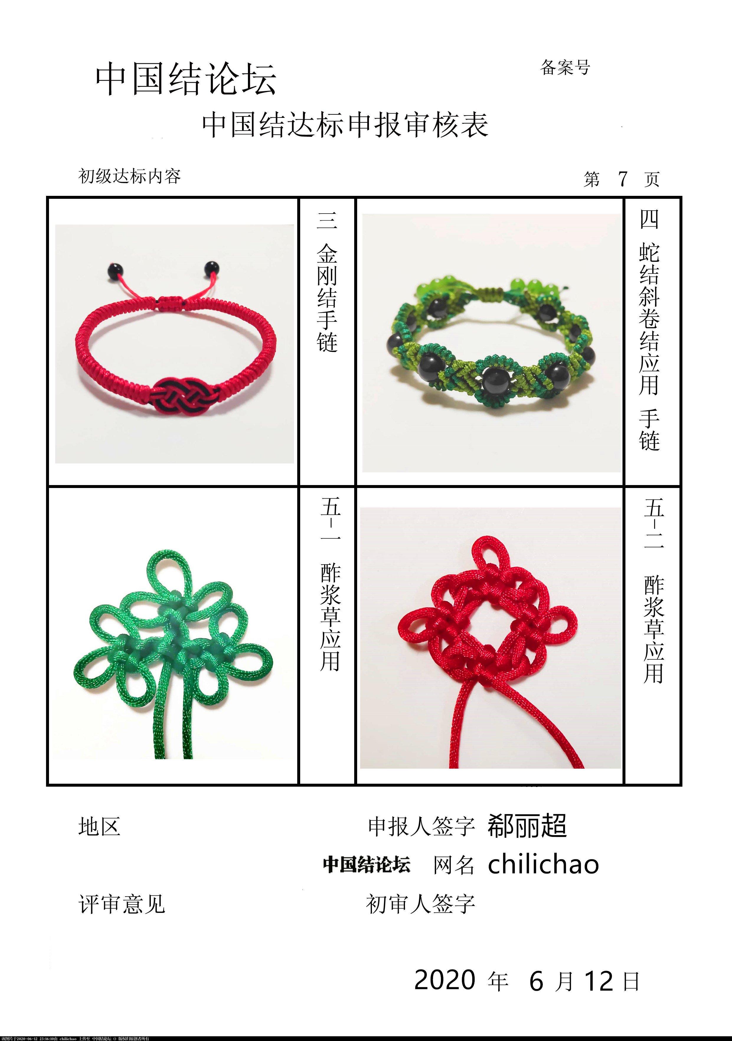 中国结论坛 chilichao-初级达标申请稿件 稿件,申请,达标,初级 中国绳结艺术分级达标审核 230925l2mgzv33ok454i55