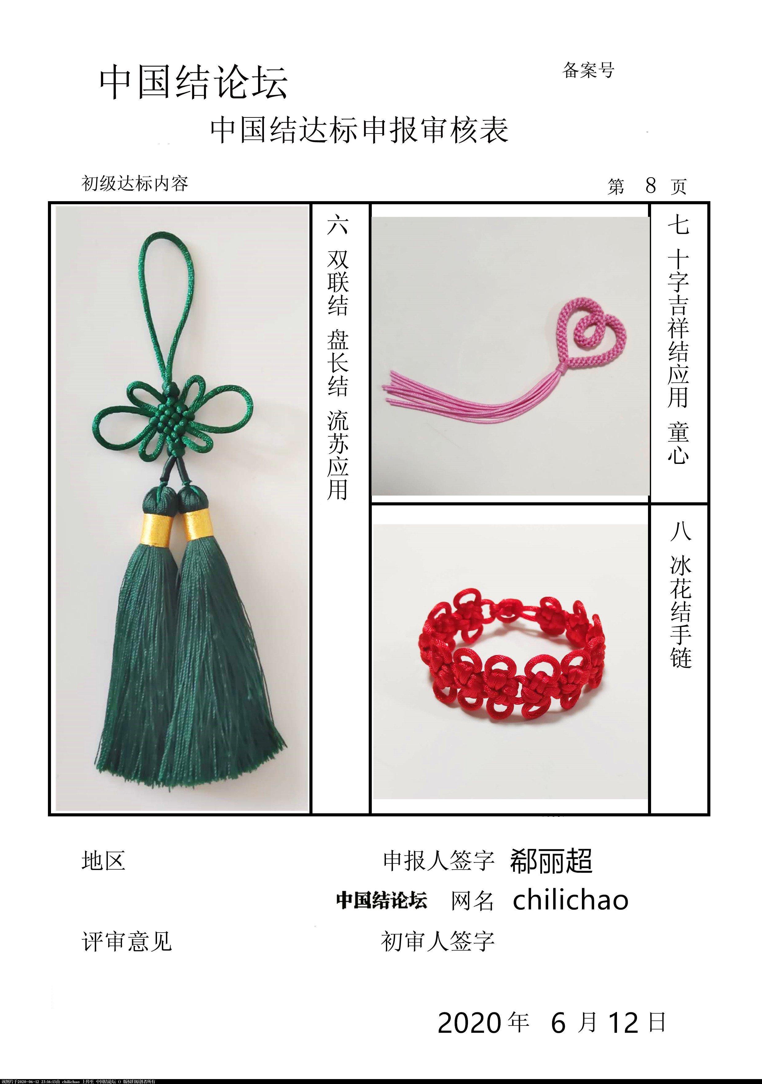 中国结论坛 chilichao-初级达标申请稿件 稿件,申请,达标,初级 中国绳结艺术分级达标审核 230925vdmdppxny635zp6p