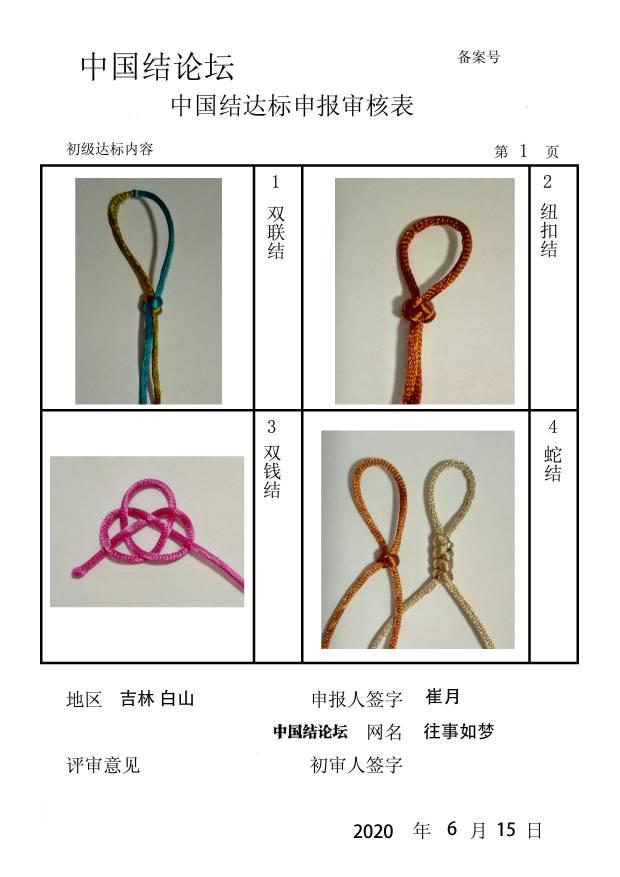 中国结论坛 往事如梦---初级达标申请稿件  中国绳结艺术分级达标审核 001221m7nndsinnzqn67qt