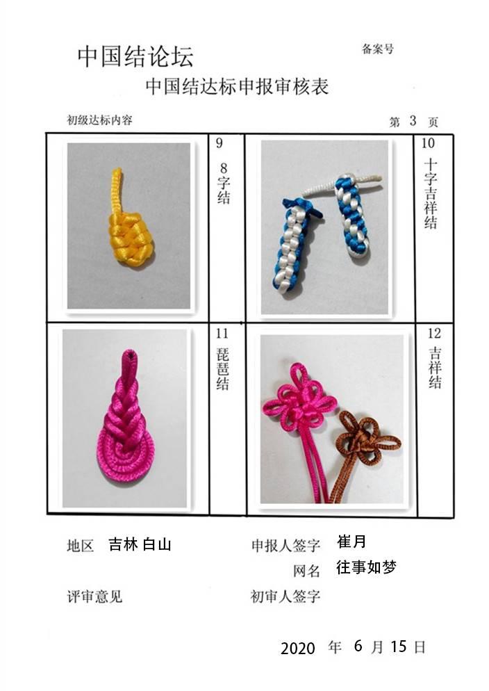 中国结论坛 往事如梦---初级达标申请稿件  中国绳结艺术分级达标审核 001223egqg0p9te6gpu56z