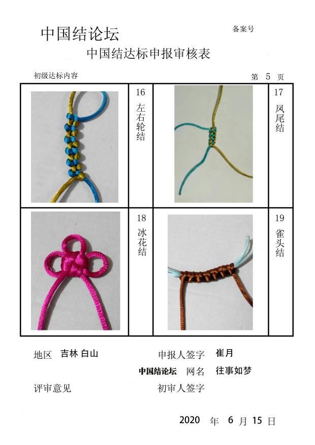 中国结论坛 往事如梦---初级达标申请稿件  中国绳结艺术分级达标审核 001224bqlssm0ll0lumzbl