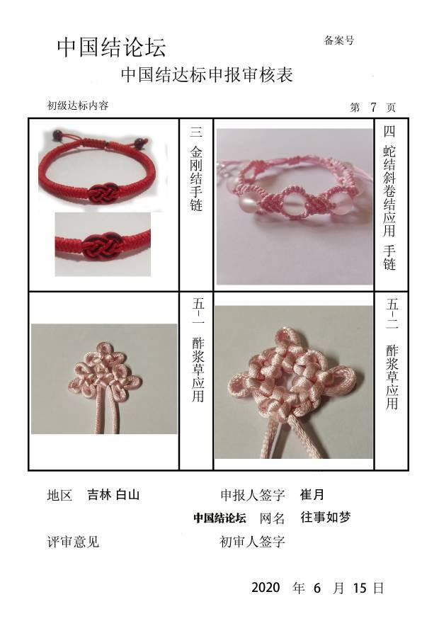 中国结论坛 往事如梦---初级达标申请稿件  中国绳结艺术分级达标审核 001225wsc1p0z1l4casuqa