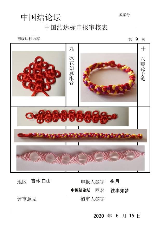 中国结论坛 往事如梦---初级达标申请稿件  中国绳结艺术分级达标审核 001227hgxib76bk529gk3c