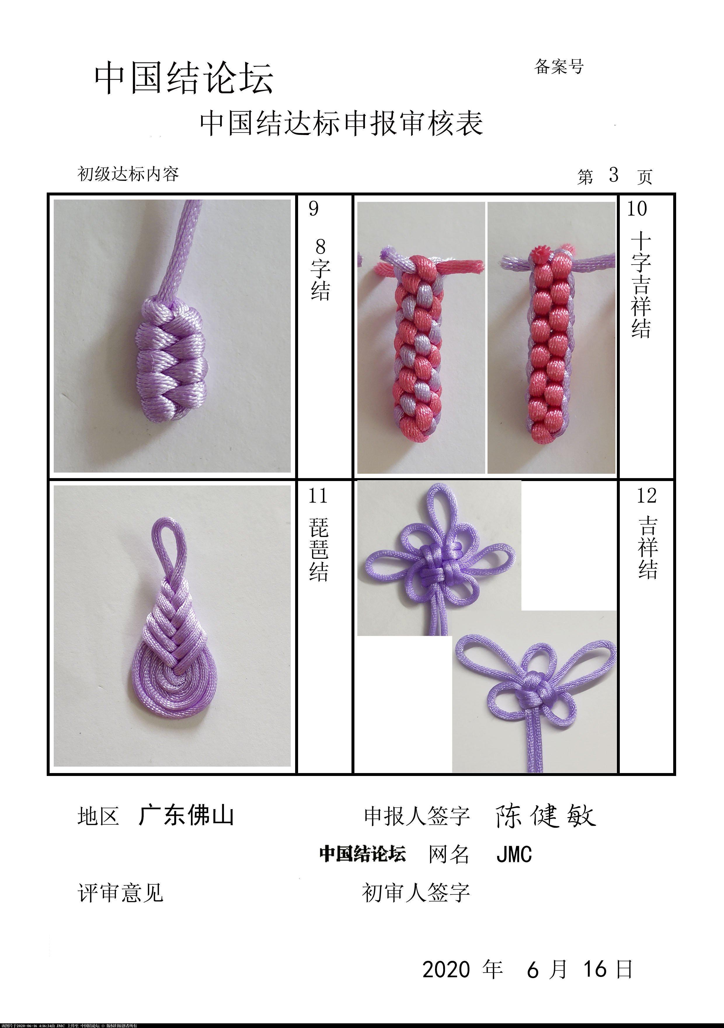 中国结论坛 JMC-初级达标申请稿件  中国绳结艺术分级达标审核 041117h6yade4l707nk4bl