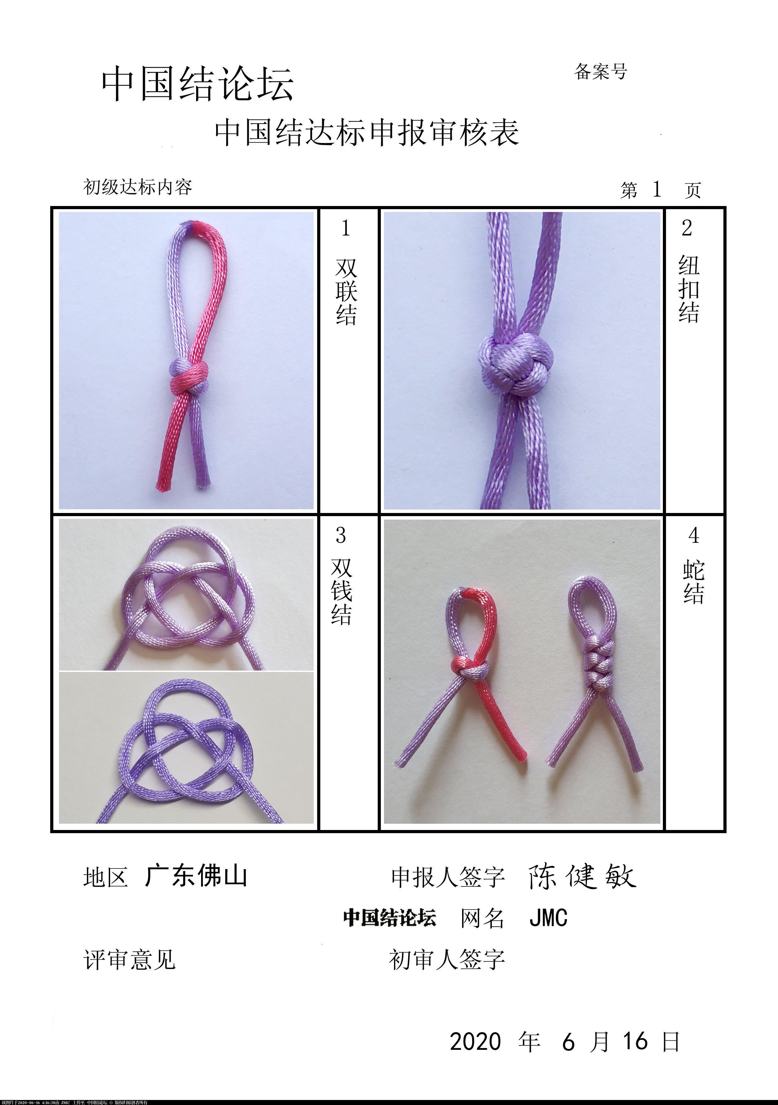 中国结论坛 JMC-初级达标申请稿件  中国绳结艺术分级达标审核 041117zay5y9ydj8c8erl9