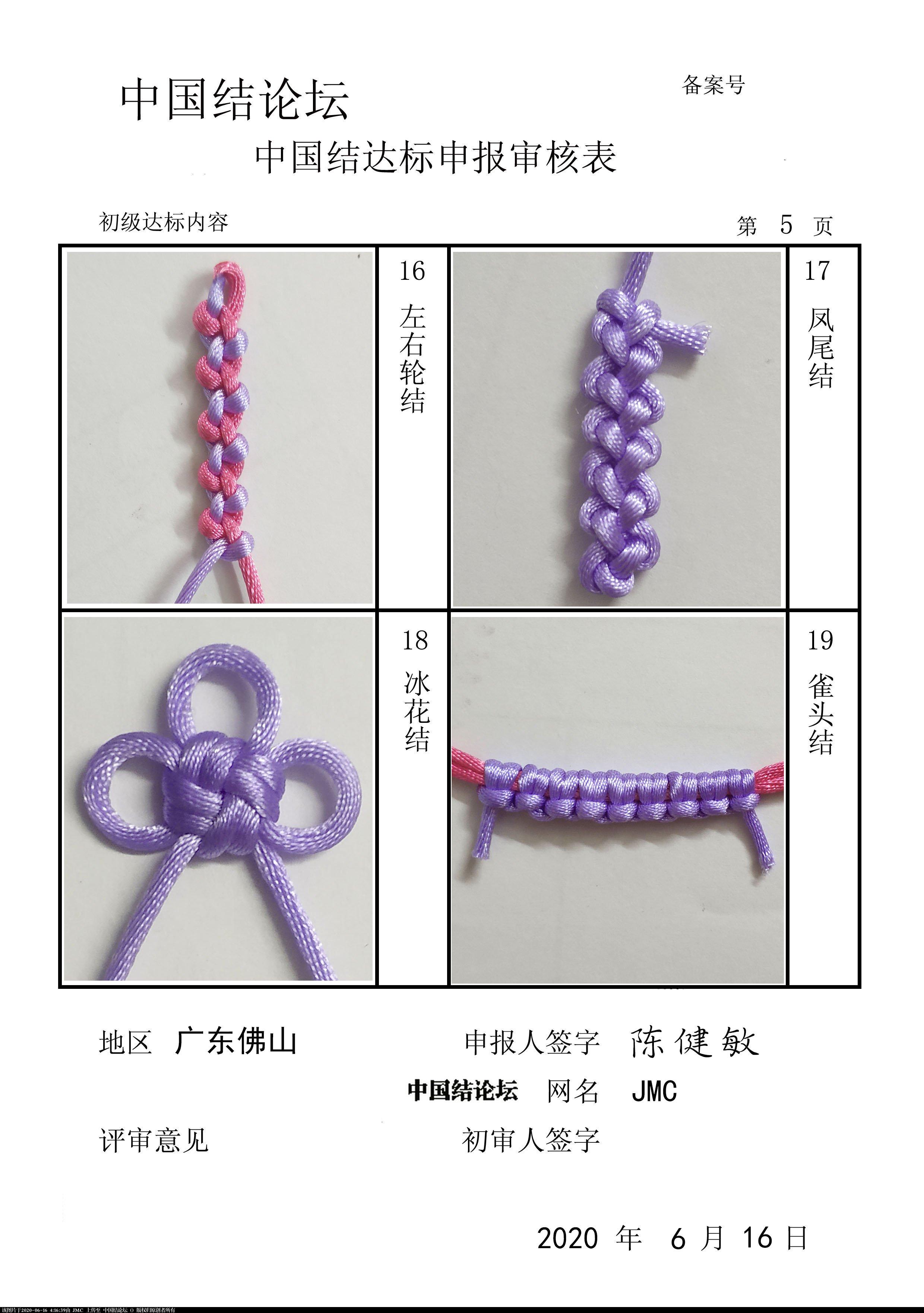 中国结论坛 JMC-初级达标申请稿件  中国绳结艺术分级达标审核 041120l9xzqzmqbe5efubv