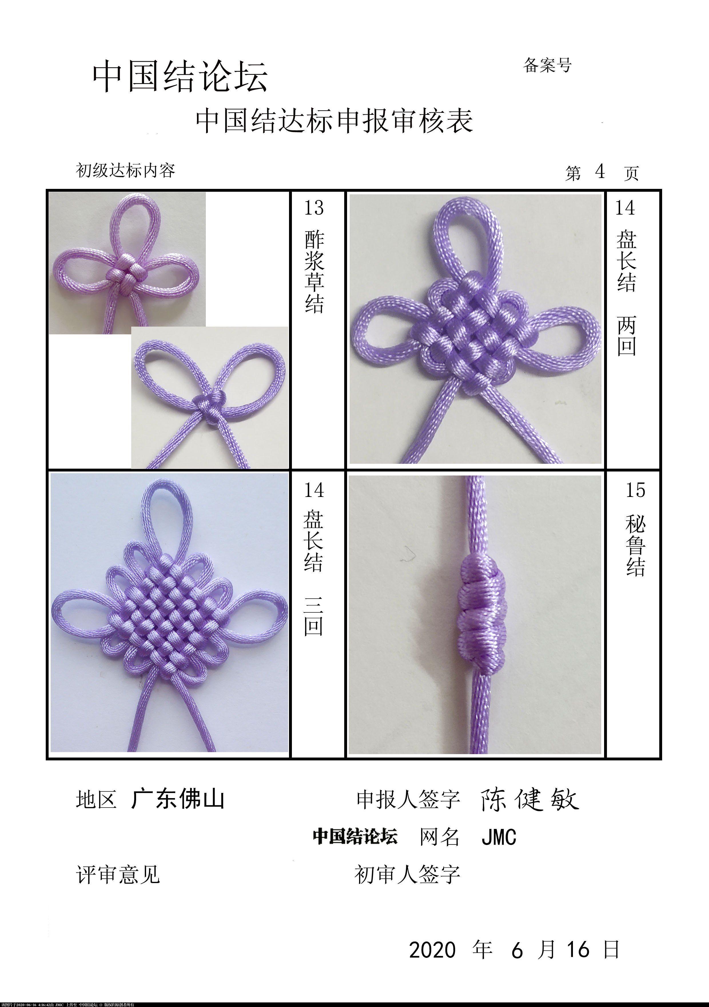 中国结论坛 JMC-初级达标申请稿件  中国绳结艺术分级达标审核 041120nb0bznue6l0buebu